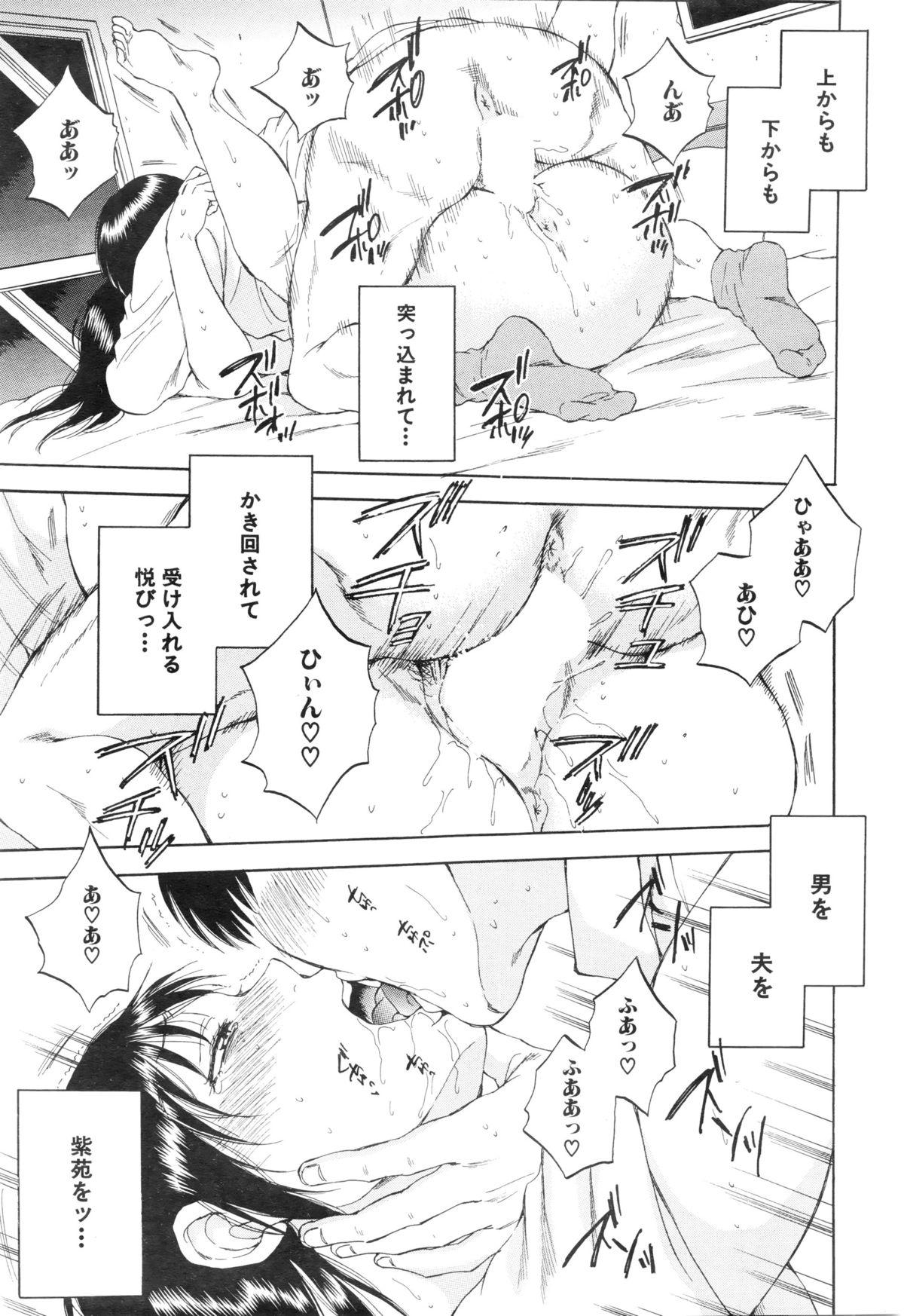 COMIC Mugen Tensei 2016-01 210