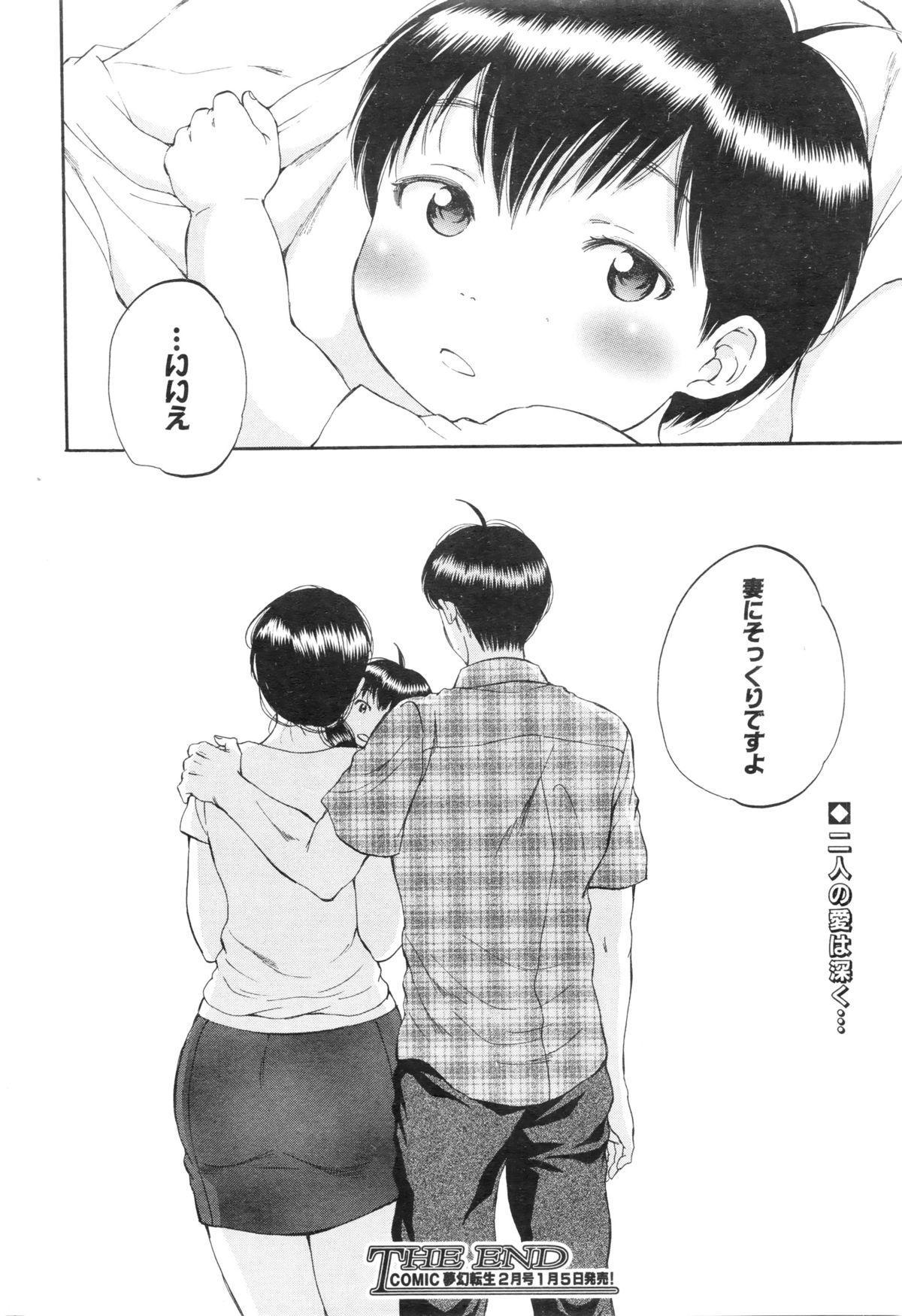 COMIC Mugen Tensei 2016-01 221