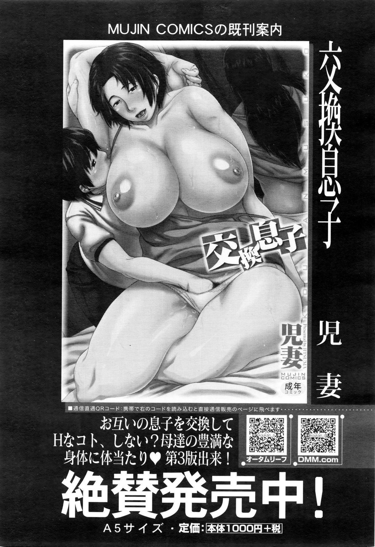 COMIC Mugen Tensei 2016-01 224