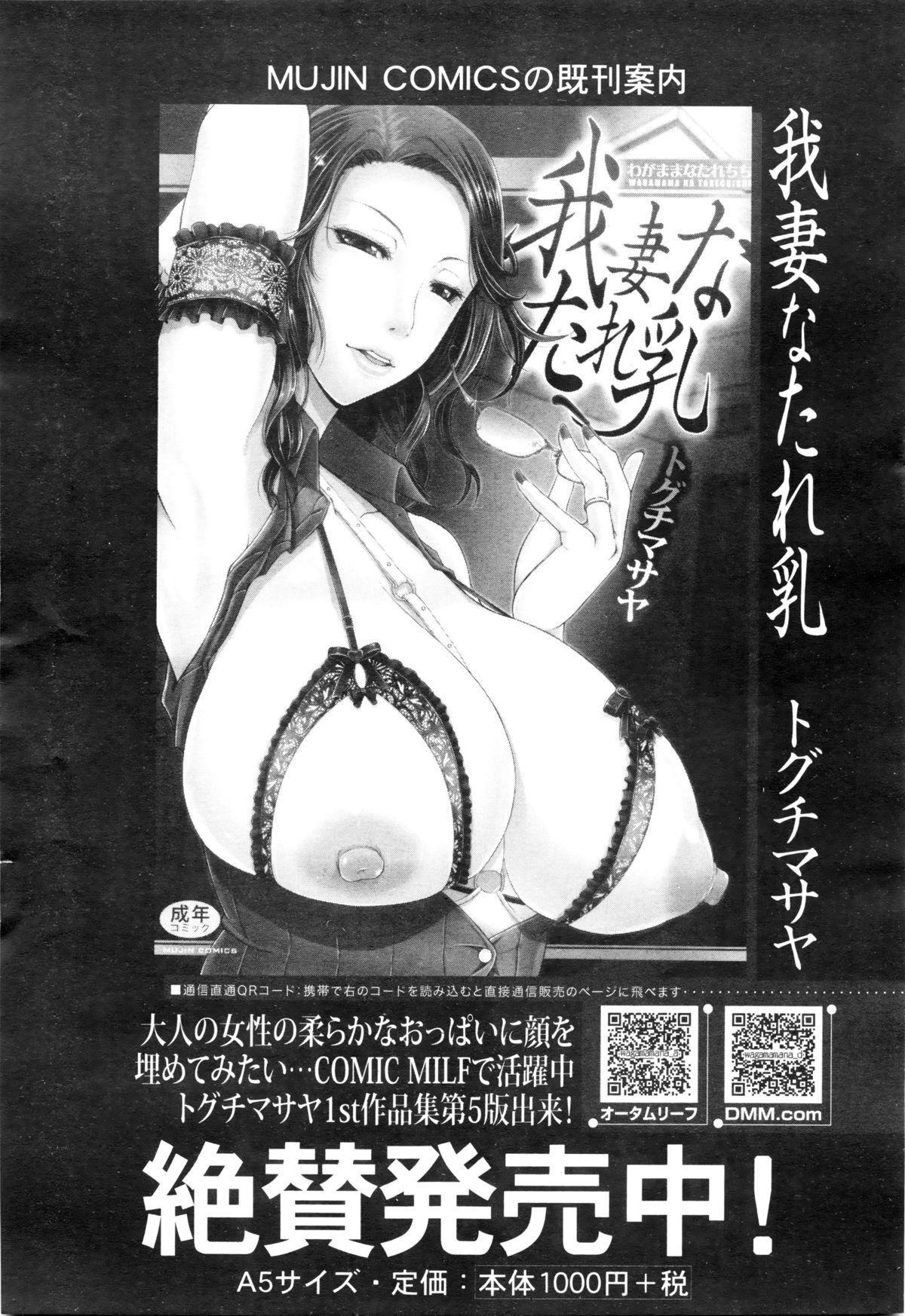 COMIC Mugen Tensei 2016-01 226