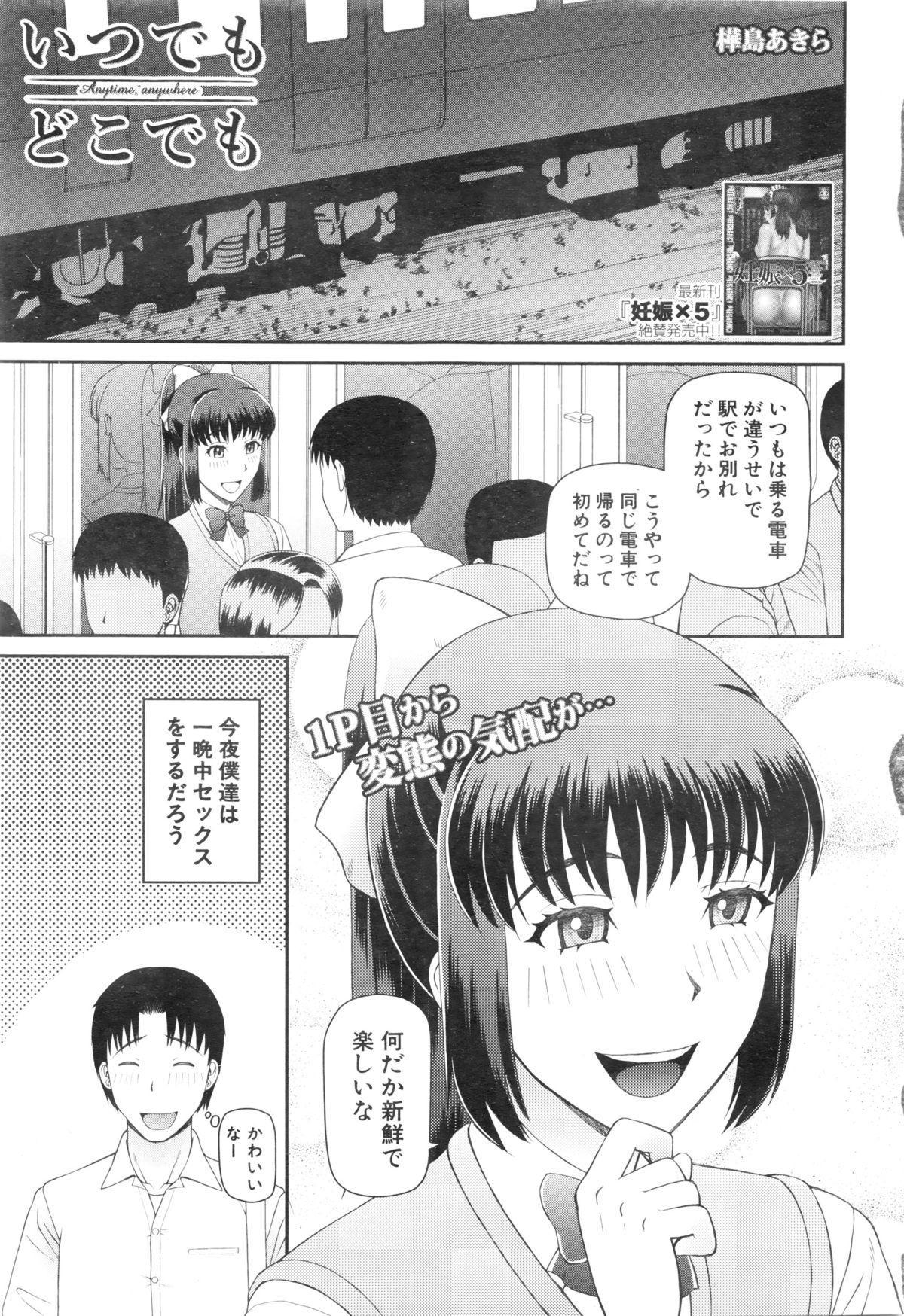 COMIC Mugen Tensei 2016-01 230