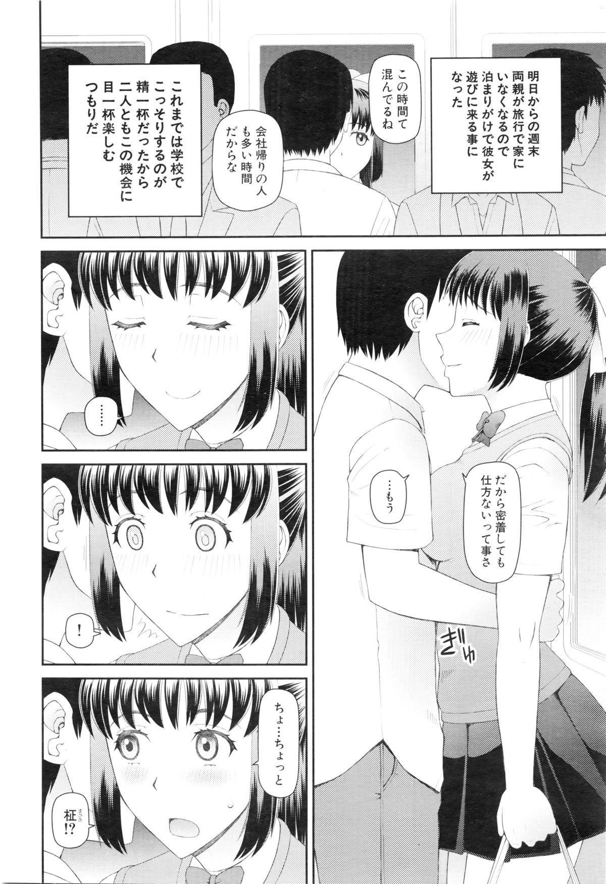 COMIC Mugen Tensei 2016-01 231