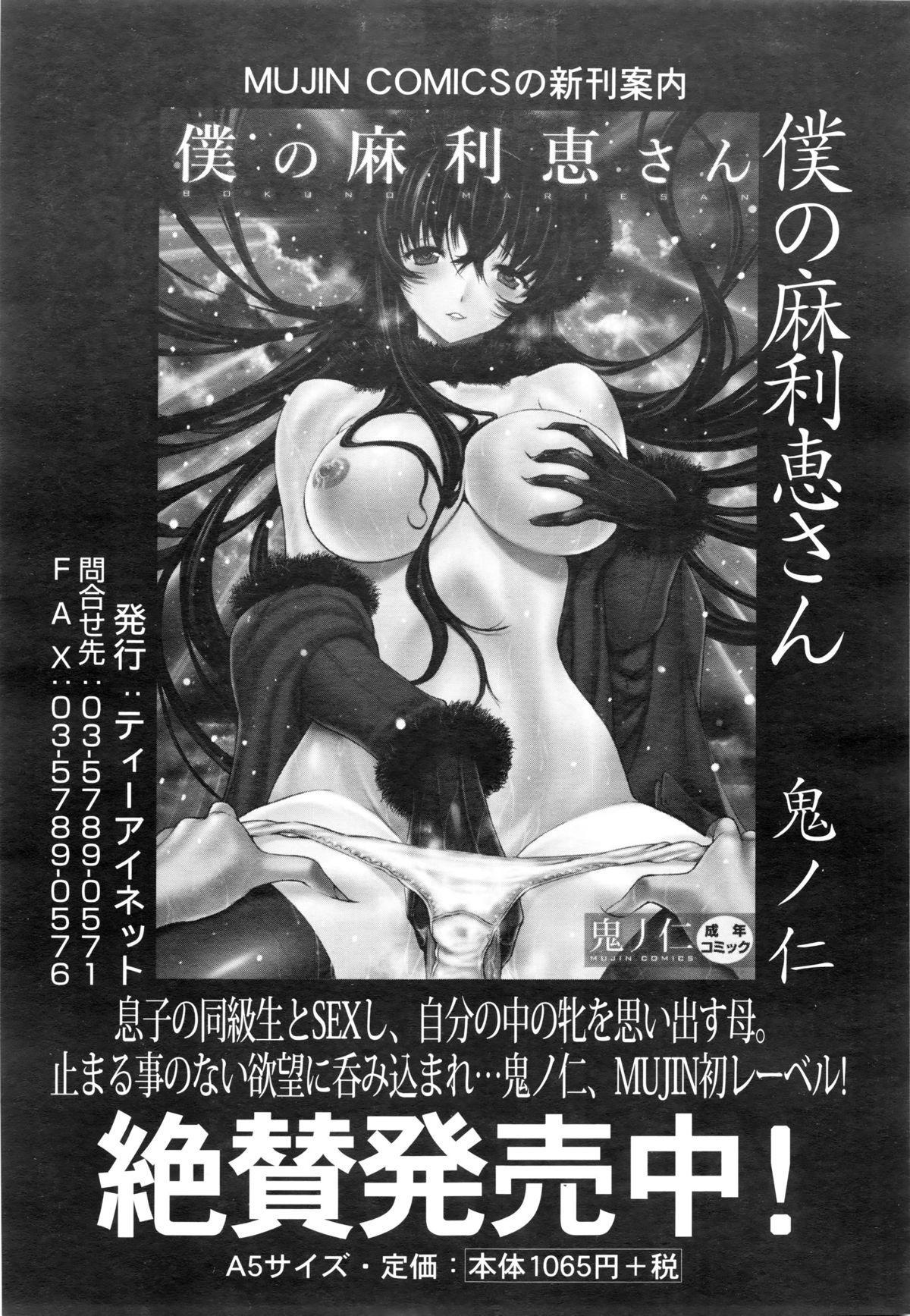 COMIC Mugen Tensei 2016-01 24