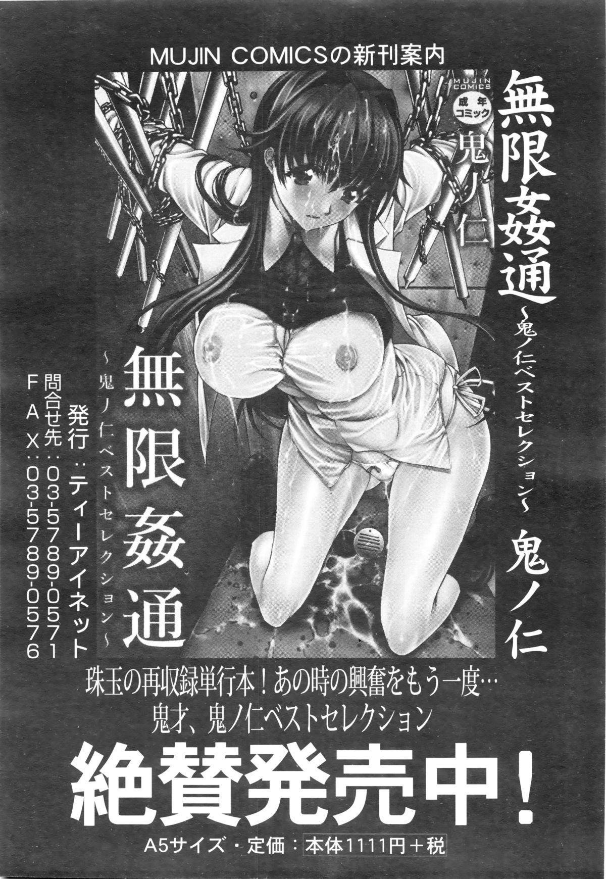 COMIC Mugen Tensei 2016-01 25