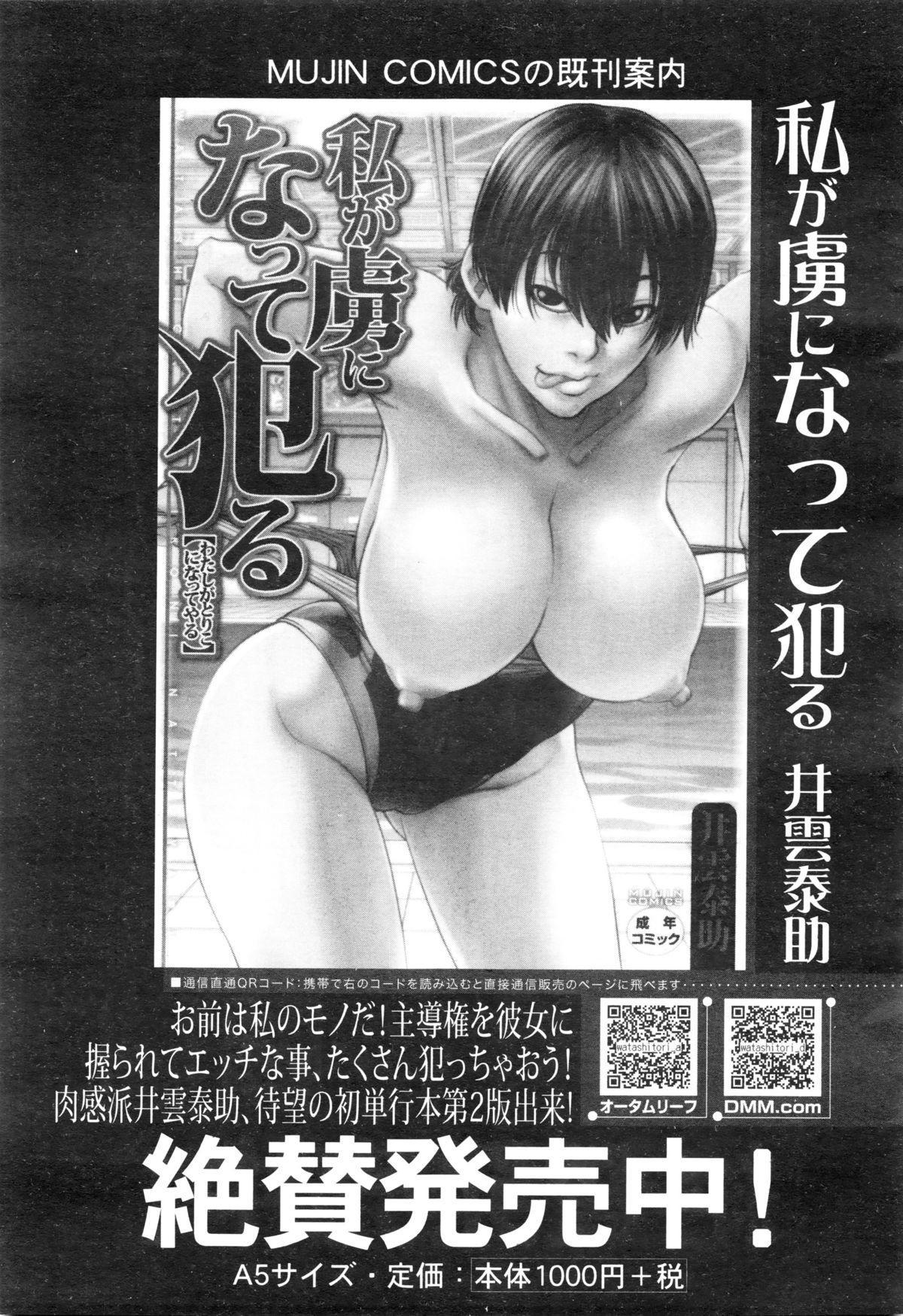 COMIC Mugen Tensei 2016-01 262