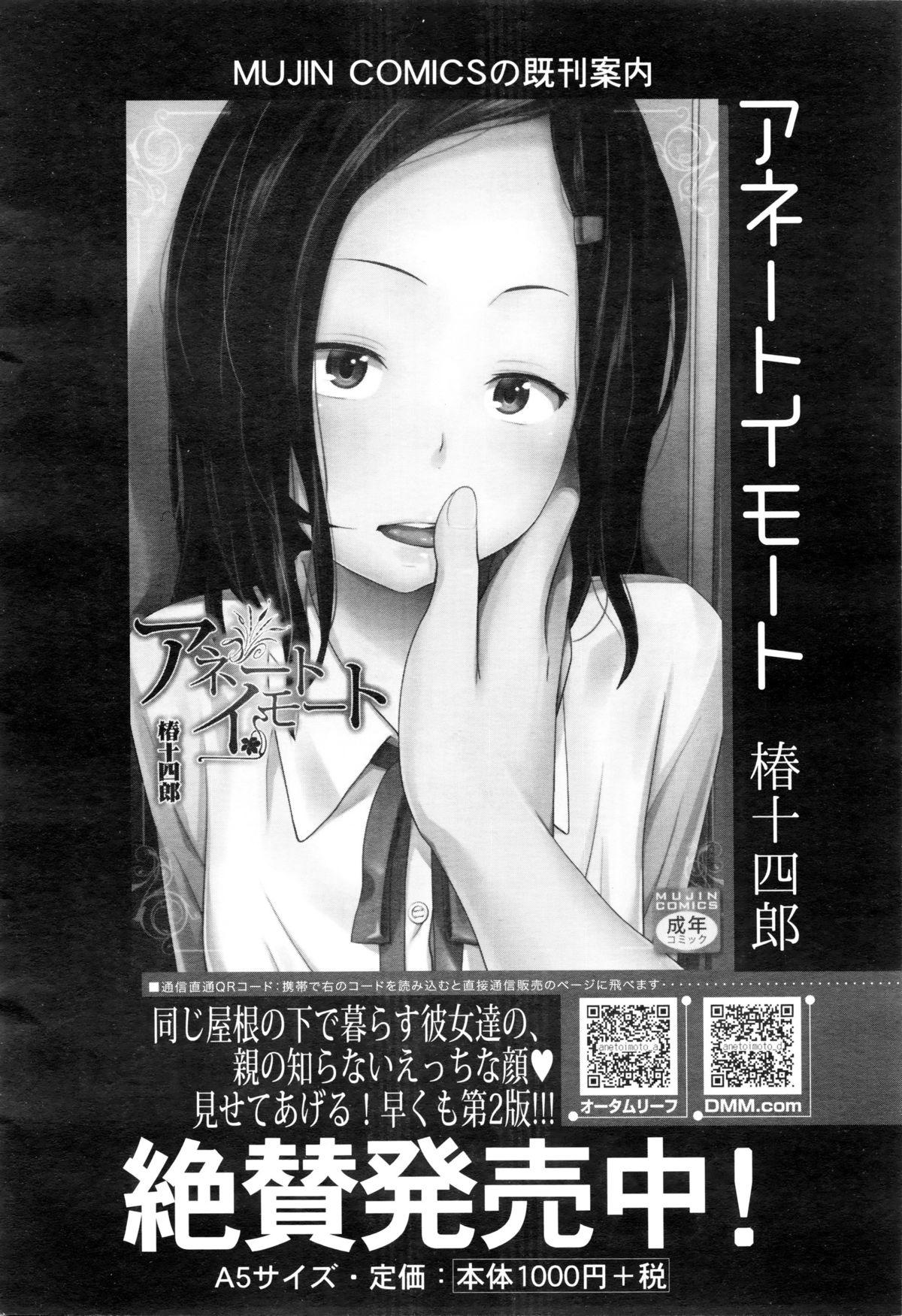 COMIC Mugen Tensei 2016-01 263