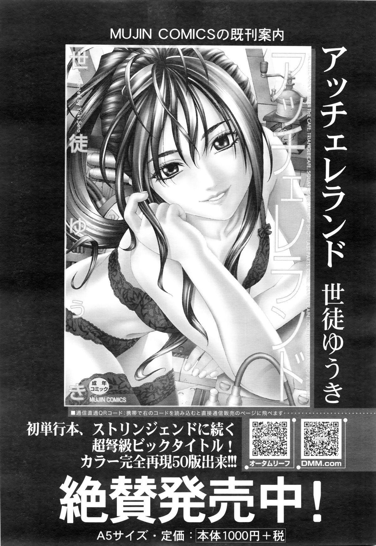 COMIC Mugen Tensei 2016-01 28