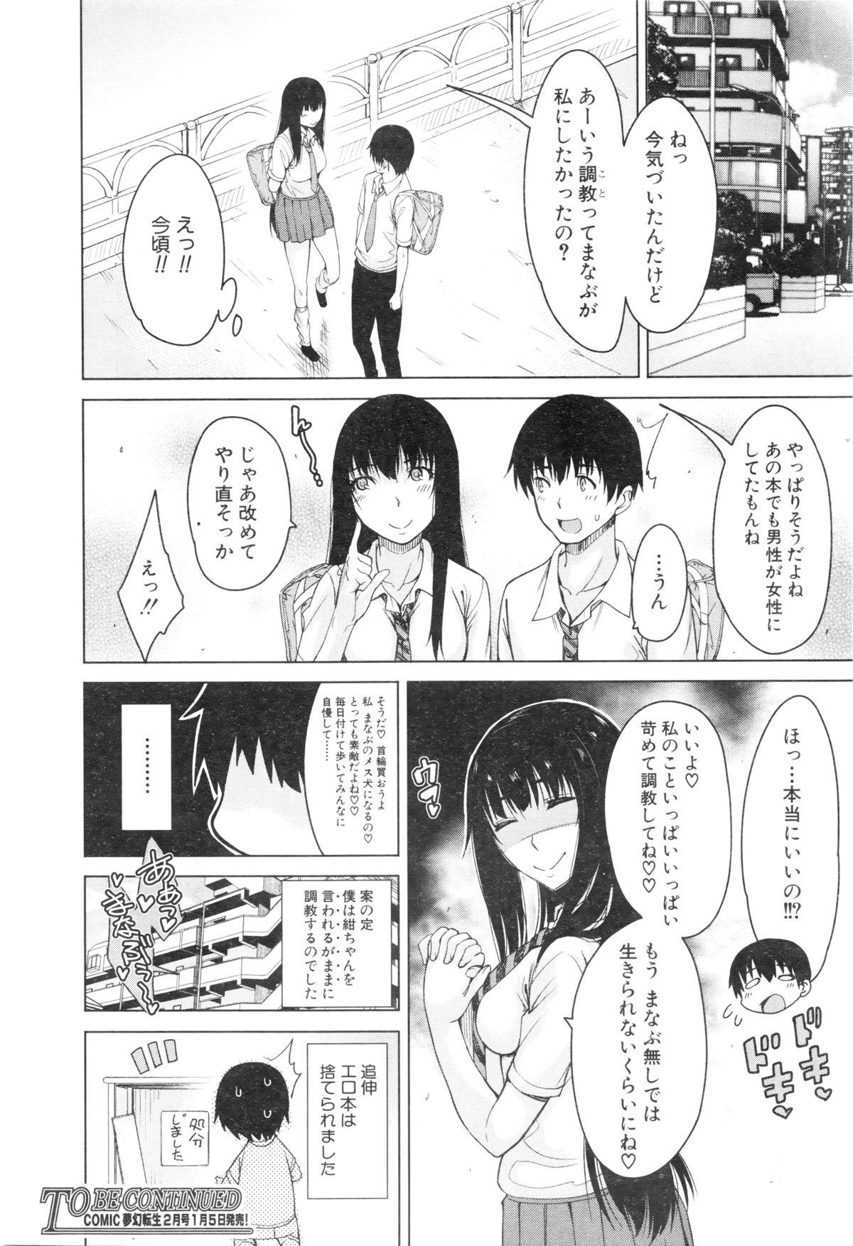 COMIC Mugen Tensei 2016-01 305