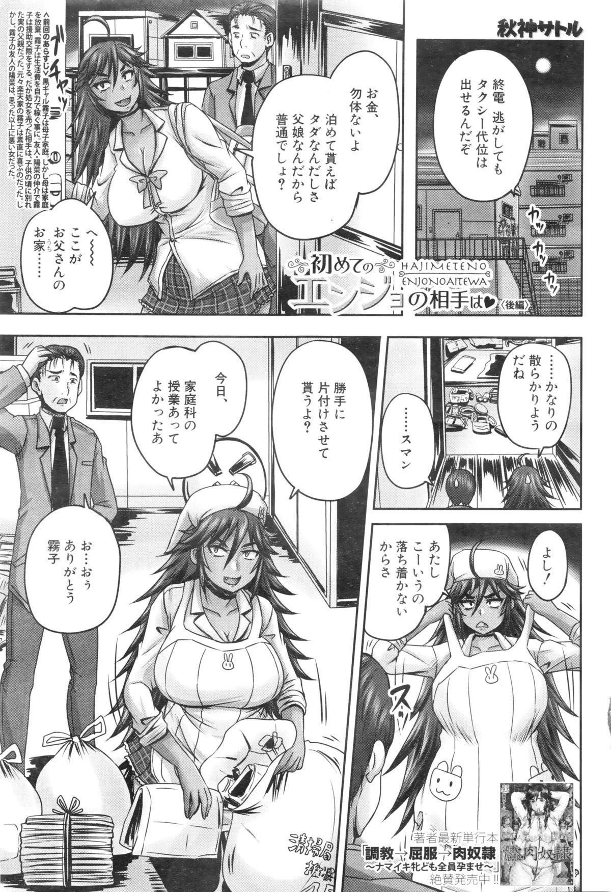 COMIC Mugen Tensei 2016-01 310