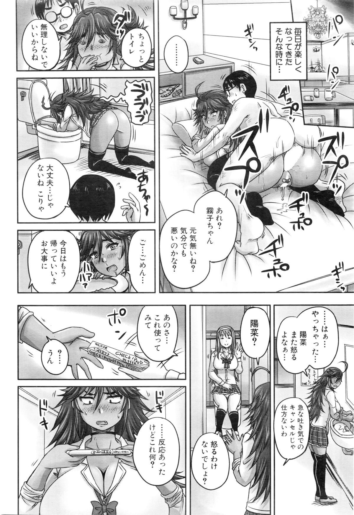 COMIC Mugen Tensei 2016-01 319