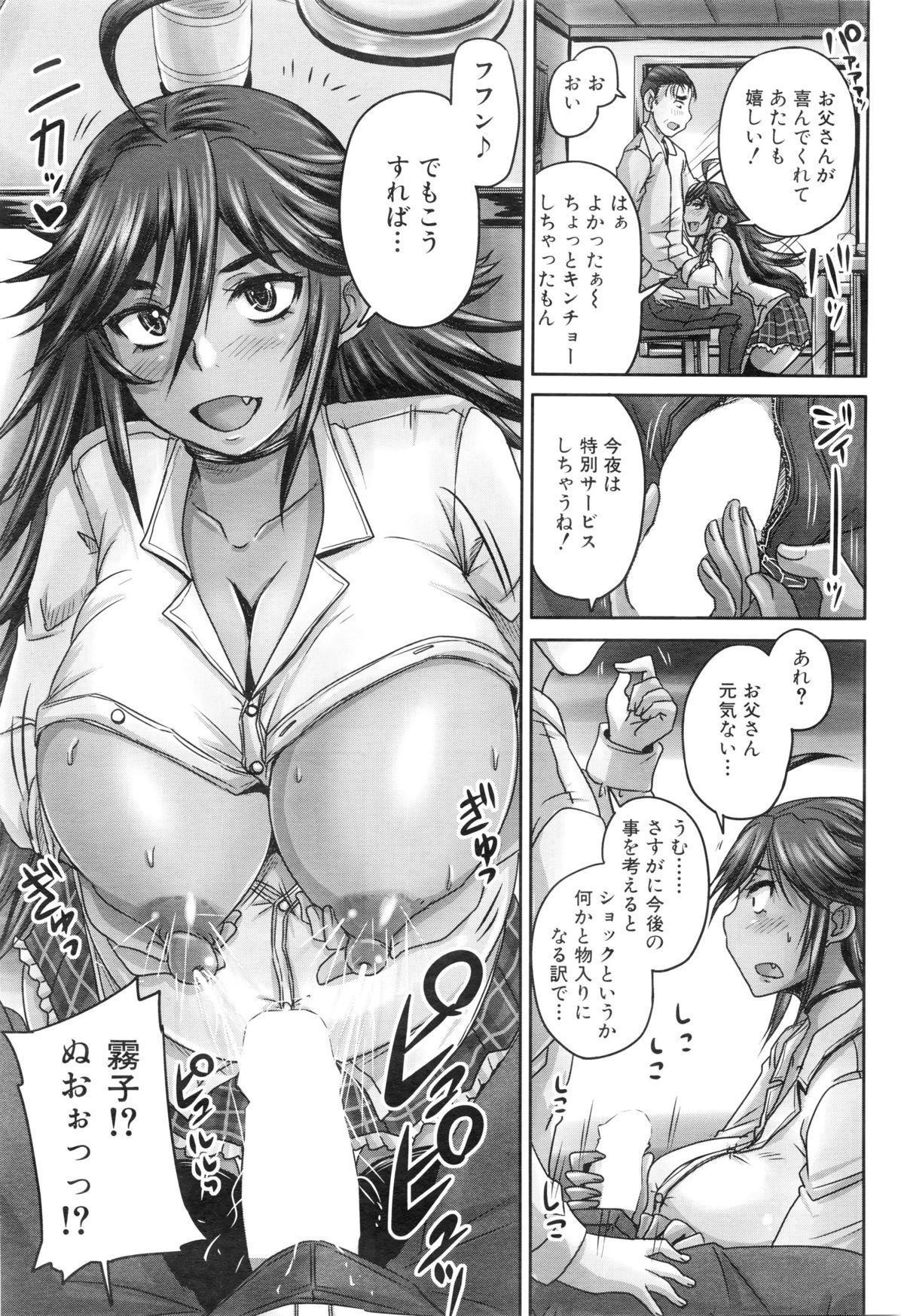 COMIC Mugen Tensei 2016-01 340