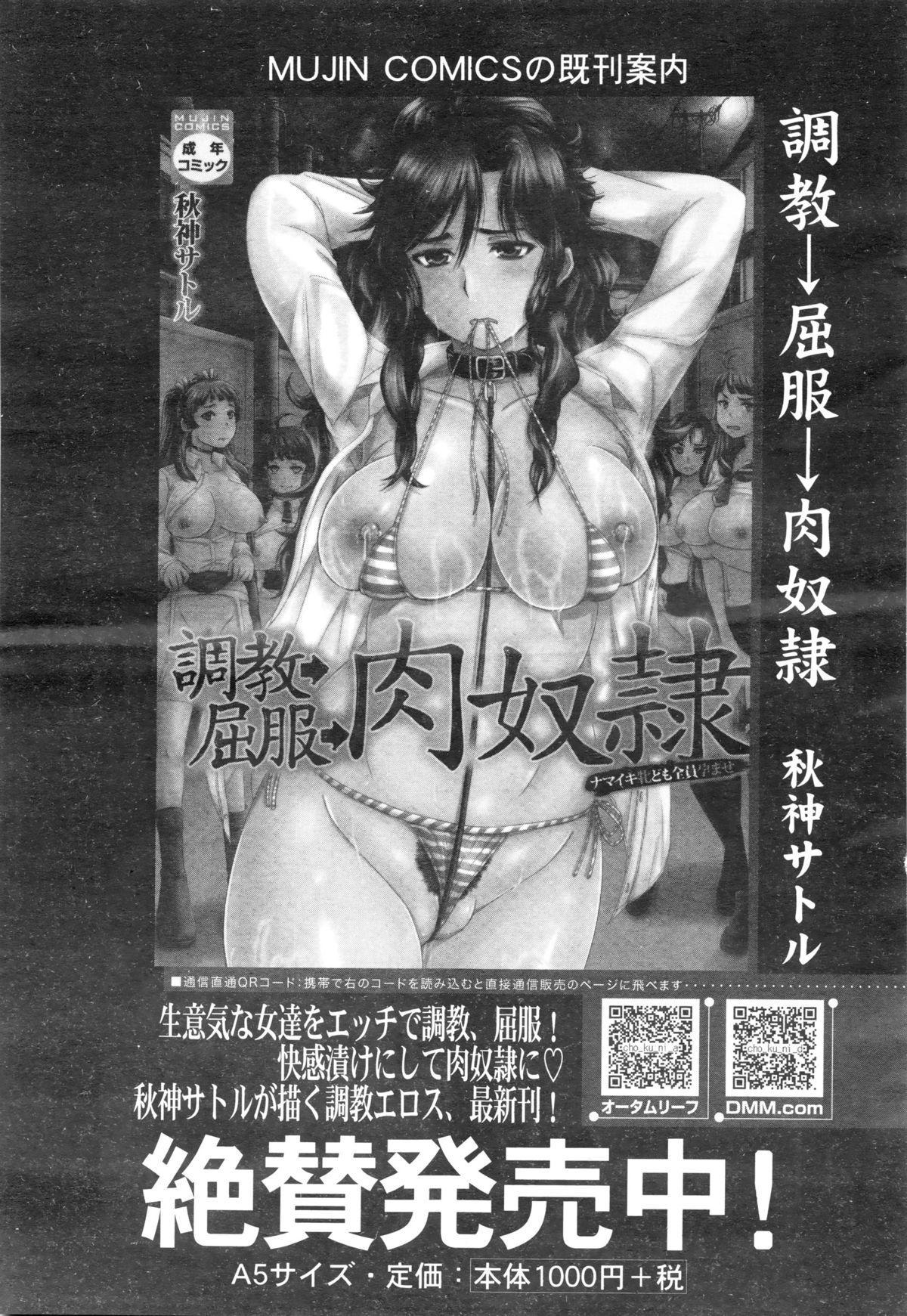 COMIC Mugen Tensei 2016-01 358