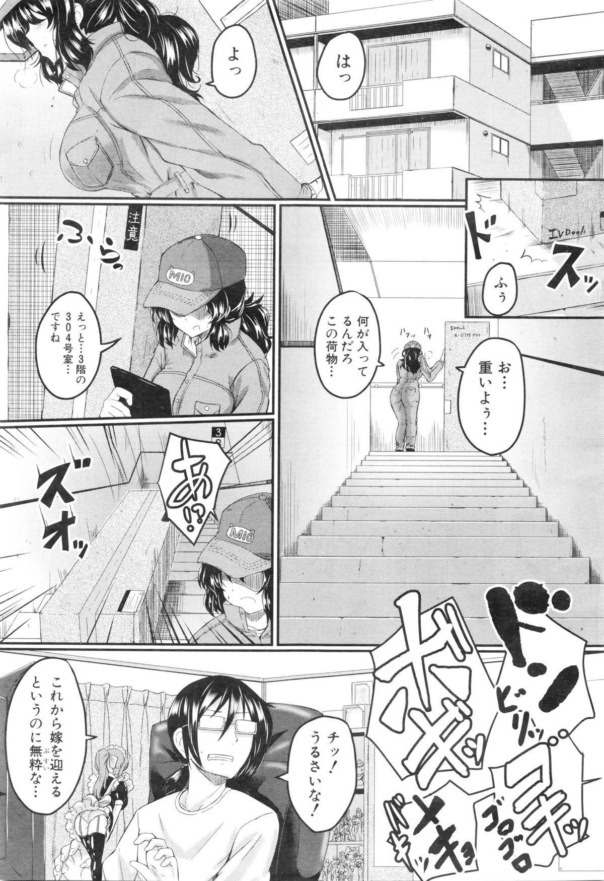 COMIC Mugen Tensei 2016-01 362