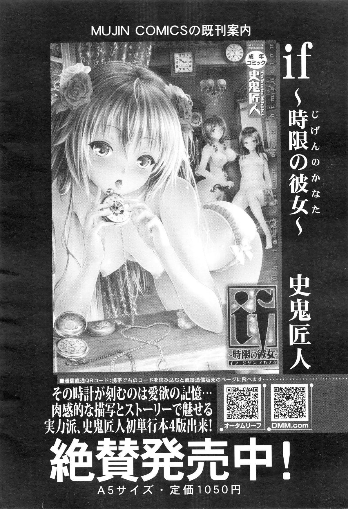 COMIC Mugen Tensei 2016-01 387