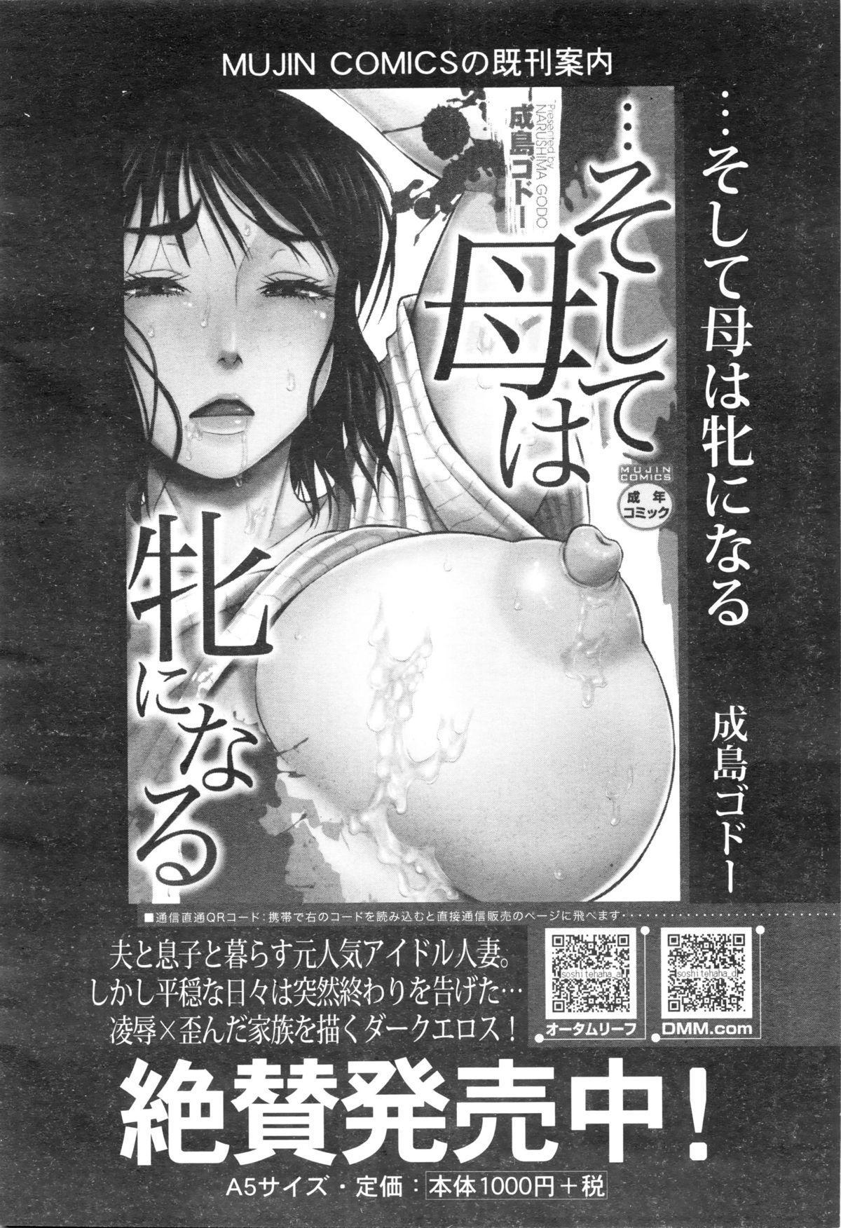 COMIC Mugen Tensei 2016-01 389