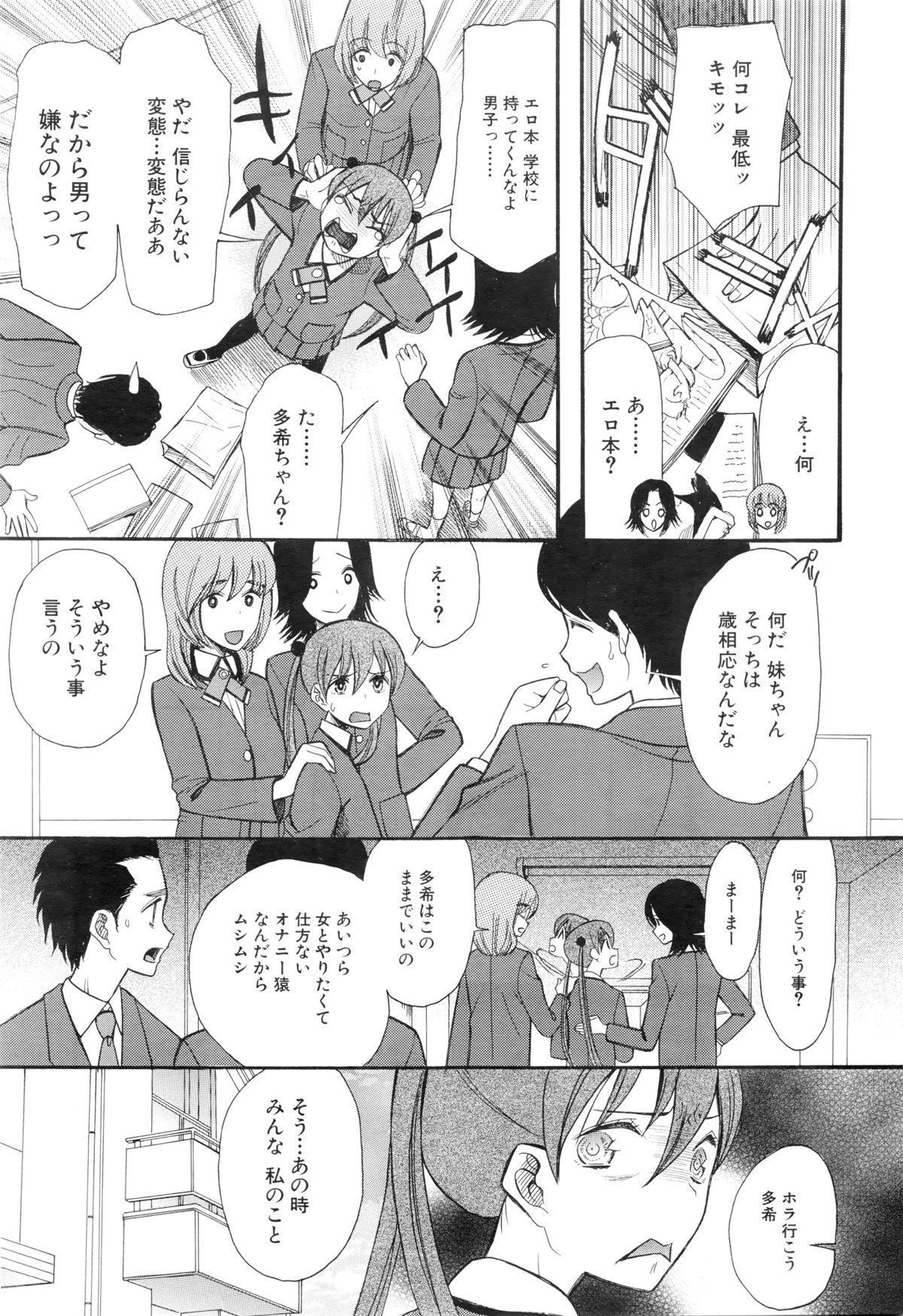 COMIC Mugen Tensei 2016-01 396