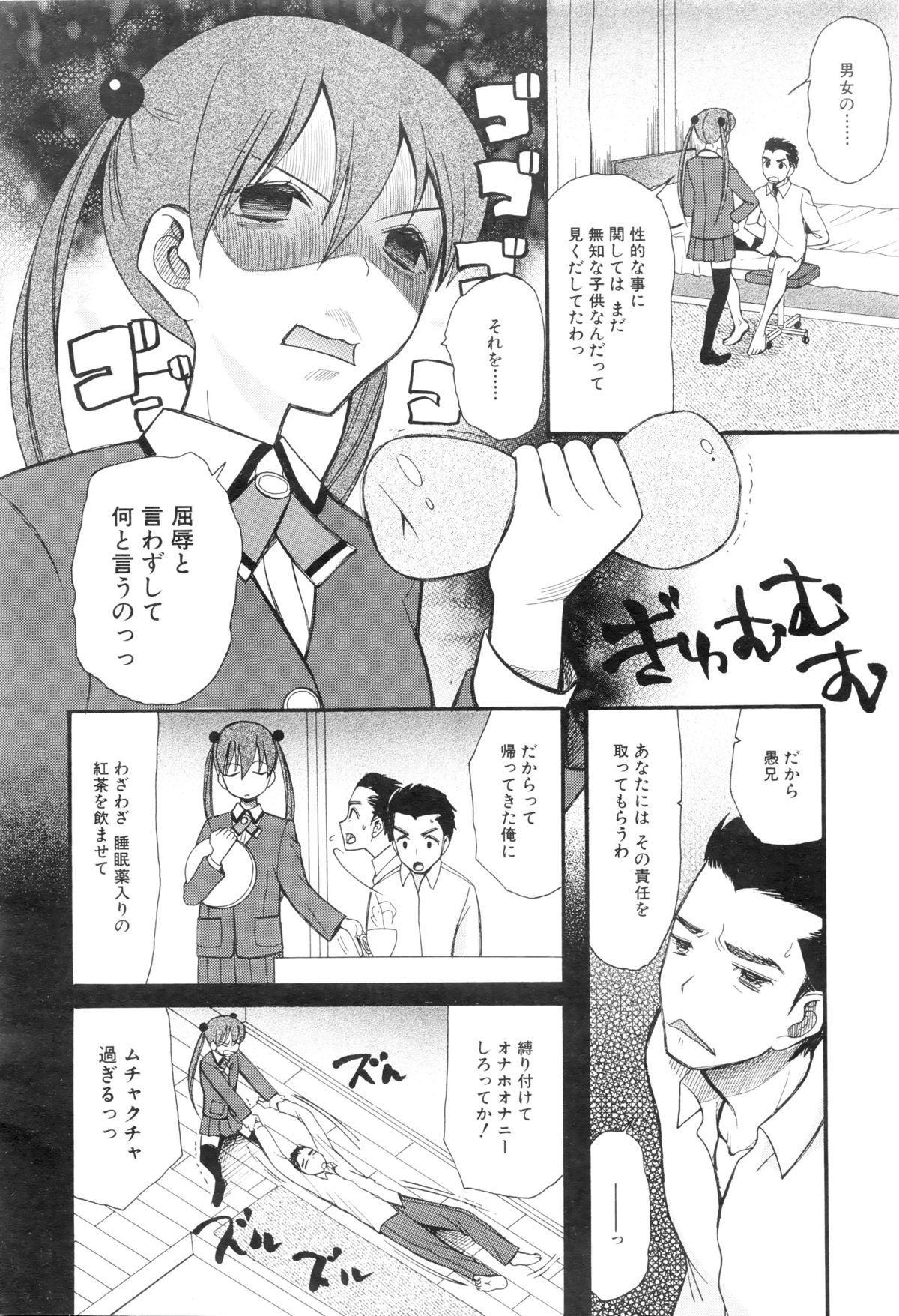 COMIC Mugen Tensei 2016-01 397