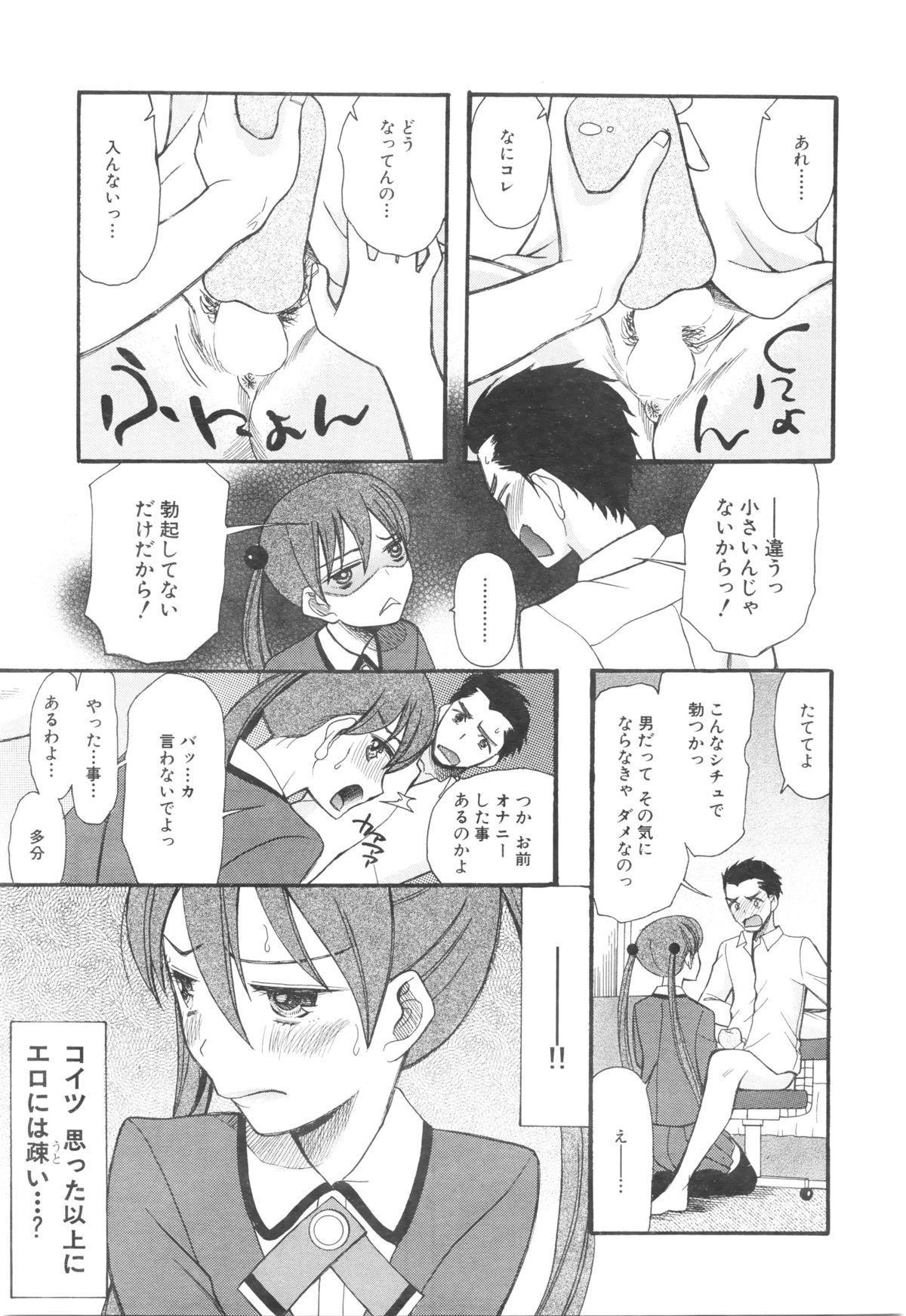 COMIC Mugen Tensei 2016-01 398