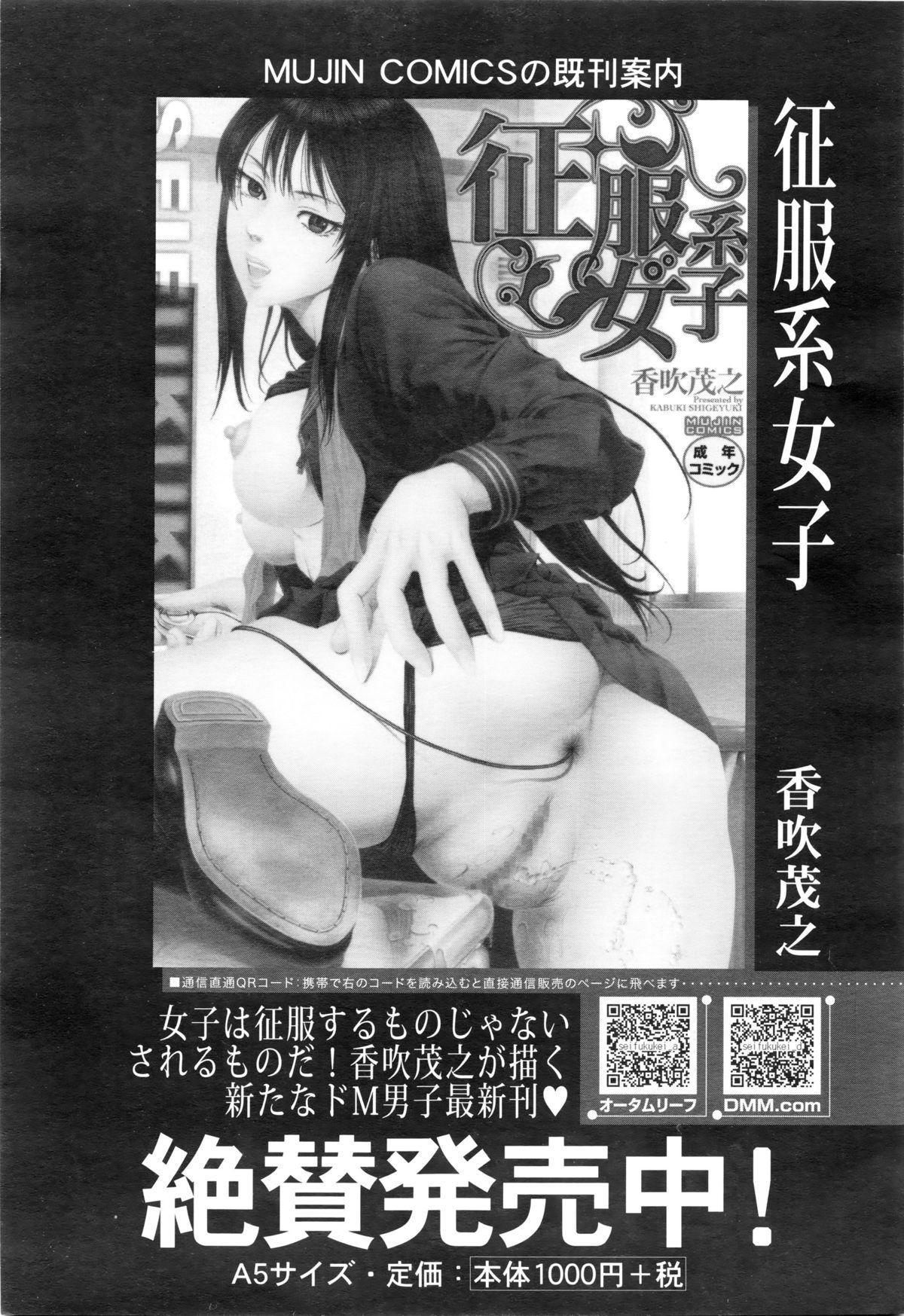 COMIC Mugen Tensei 2016-01 424