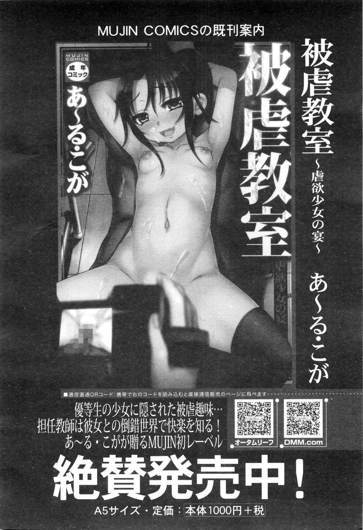 COMIC Mugen Tensei 2016-01 425