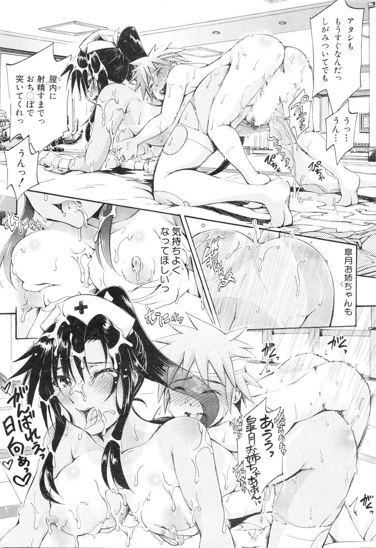 COMIC Mugen Tensei 2016-01 456