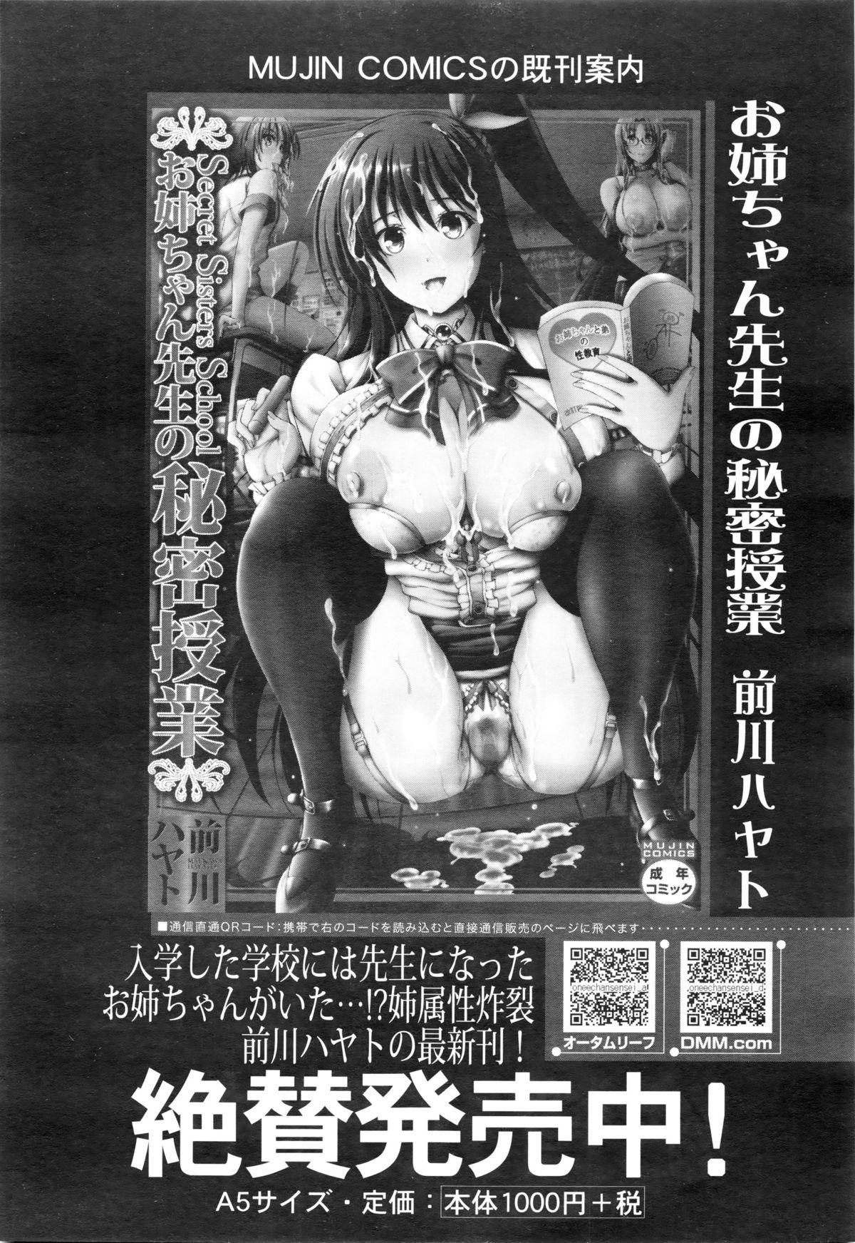 COMIC Mugen Tensei 2016-01 460