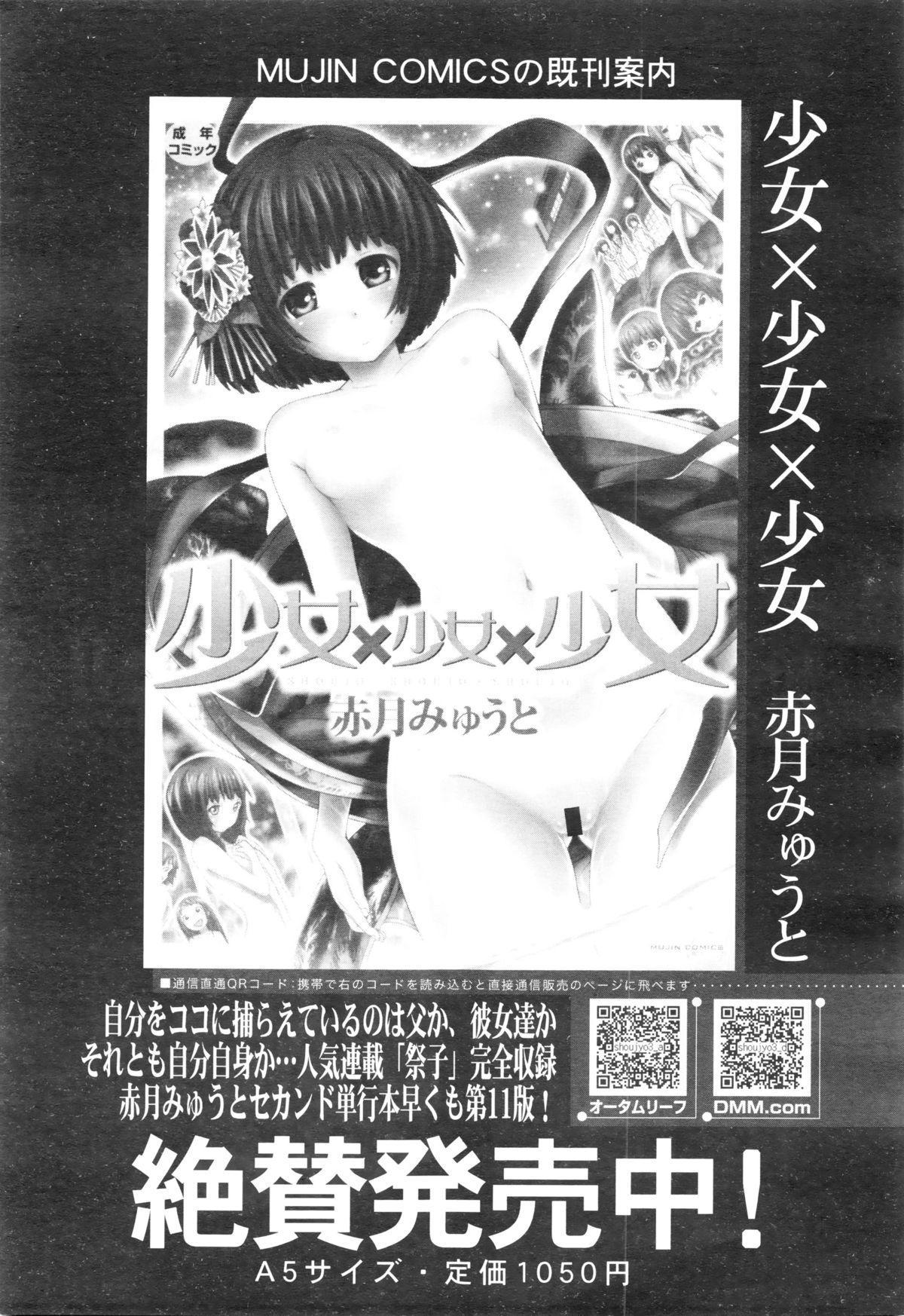 COMIC Mugen Tensei 2016-01 462