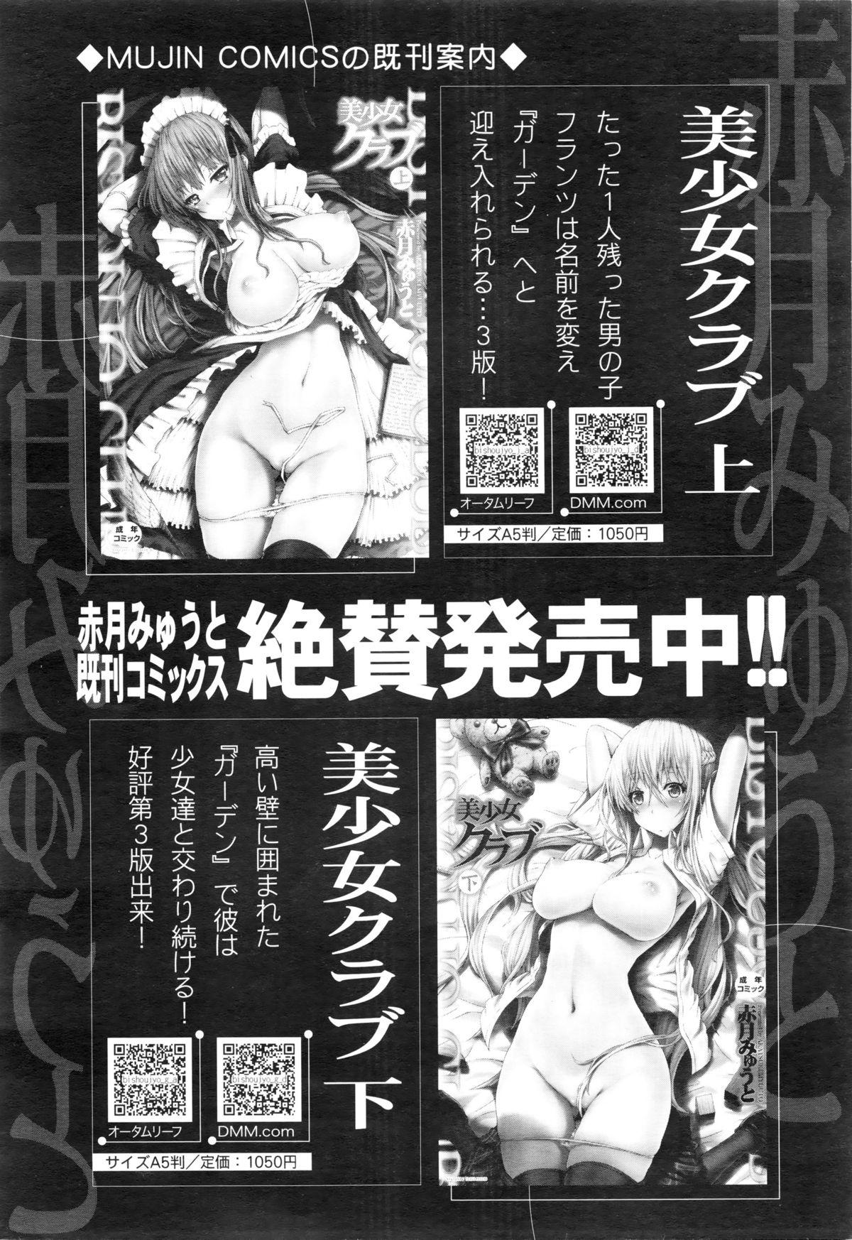 COMIC Mugen Tensei 2016-01 463