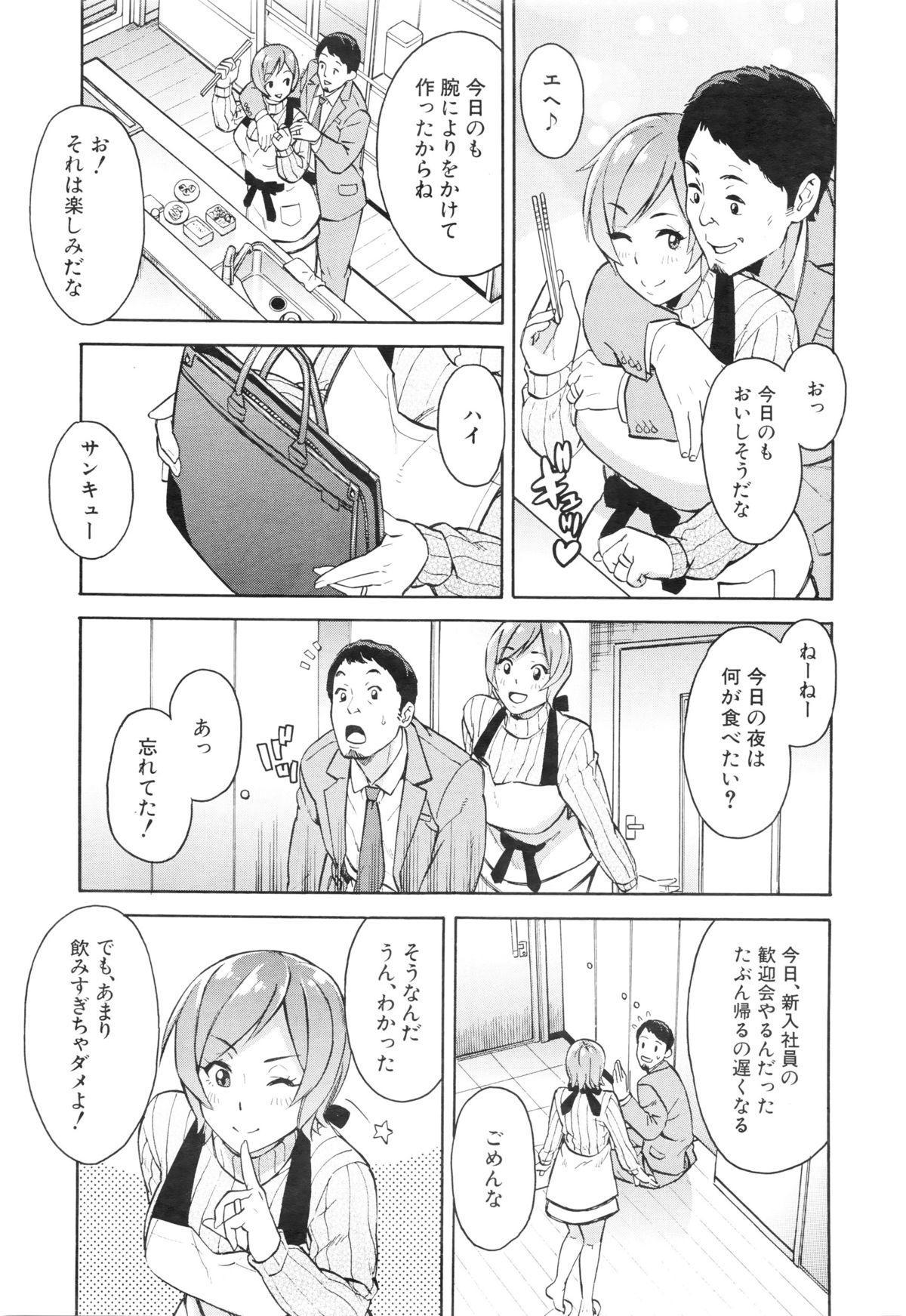 COMIC Mugen Tensei 2016-01 472