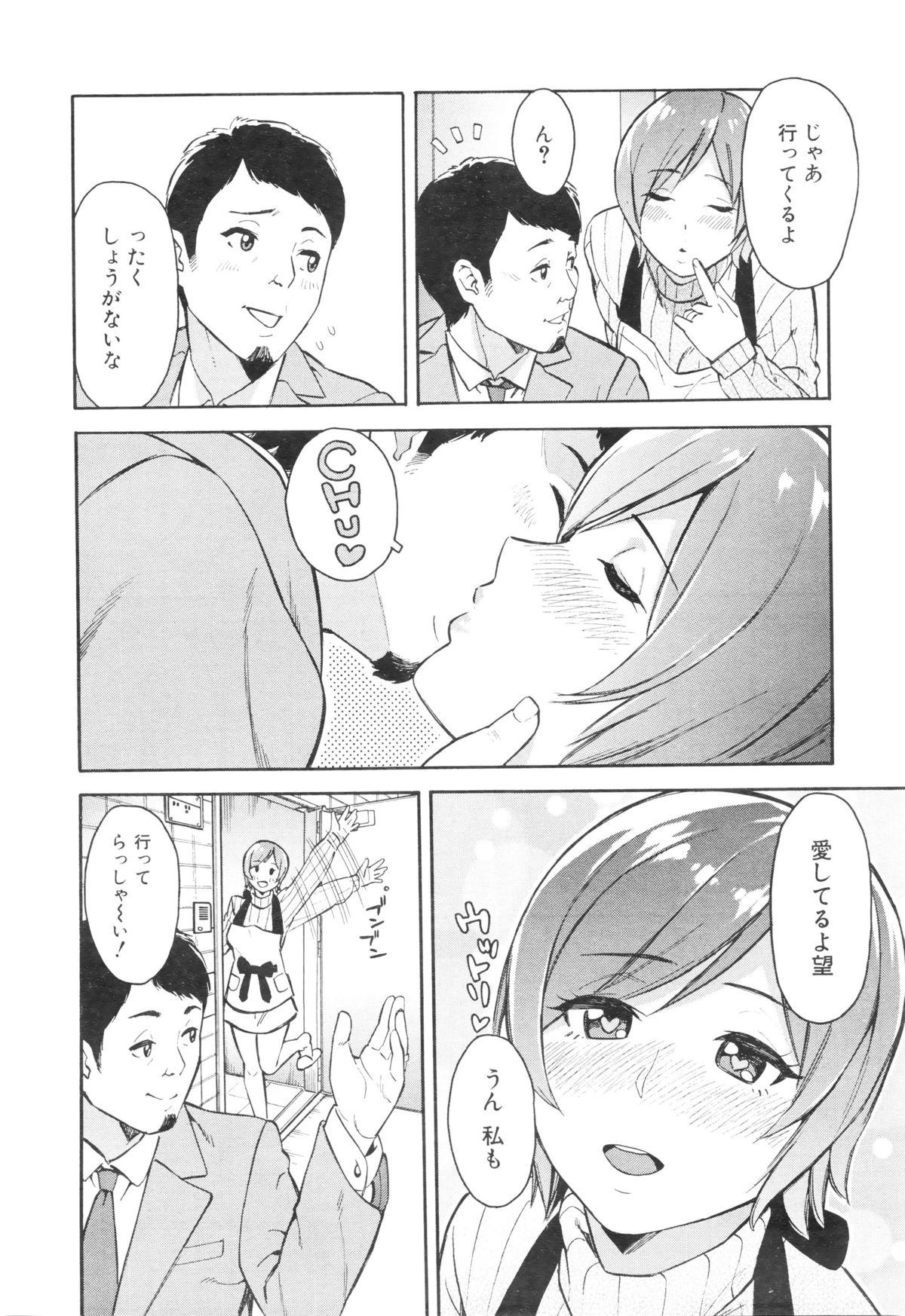 COMIC Mugen Tensei 2016-01 473