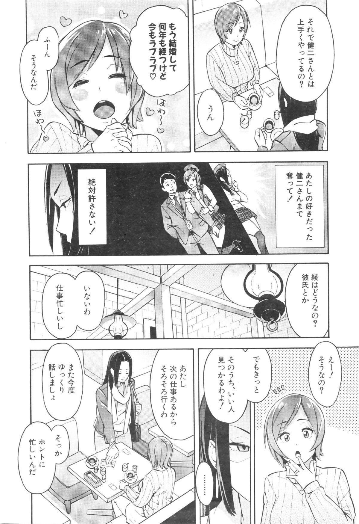 COMIC Mugen Tensei 2016-01 477