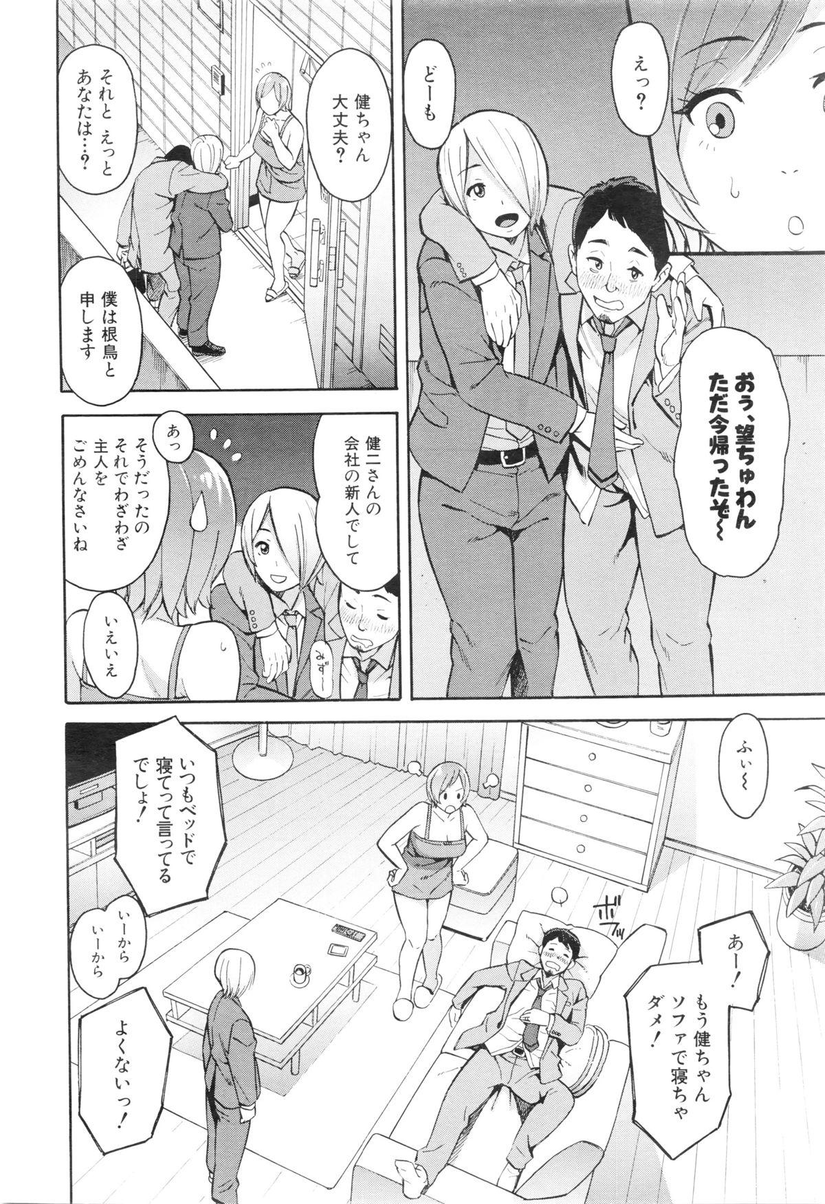 COMIC Mugen Tensei 2016-01 479