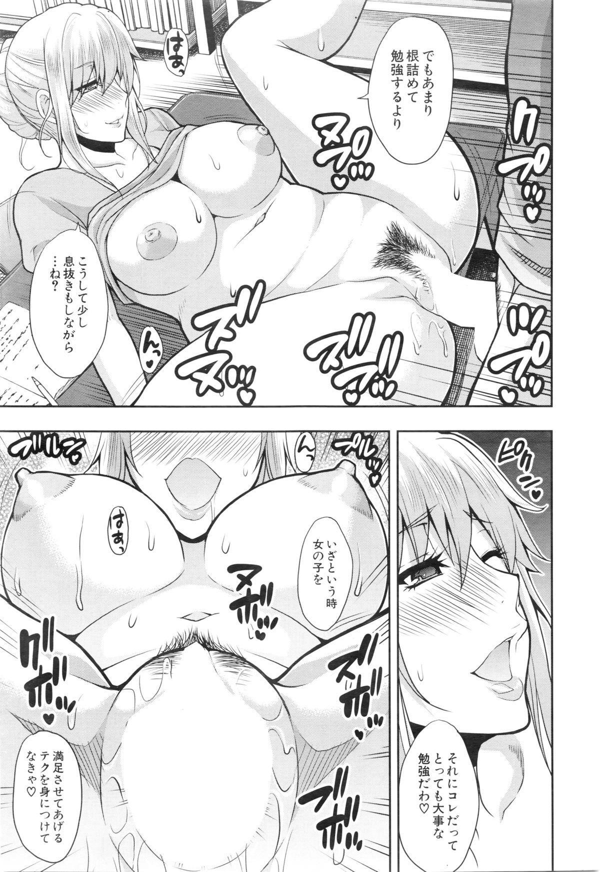 COMIC Mugen Tensei 2016-01 48