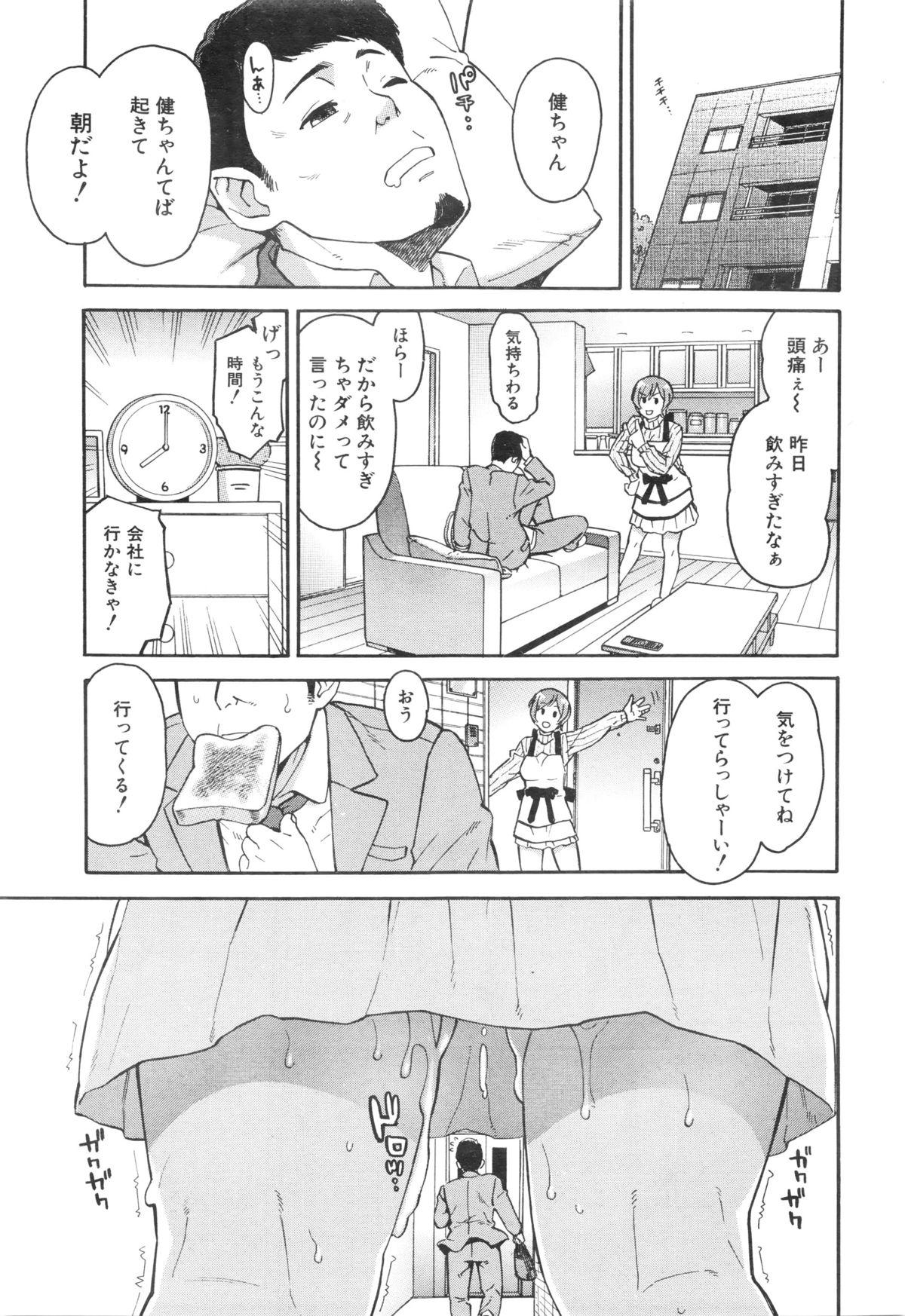 COMIC Mugen Tensei 2016-01 494