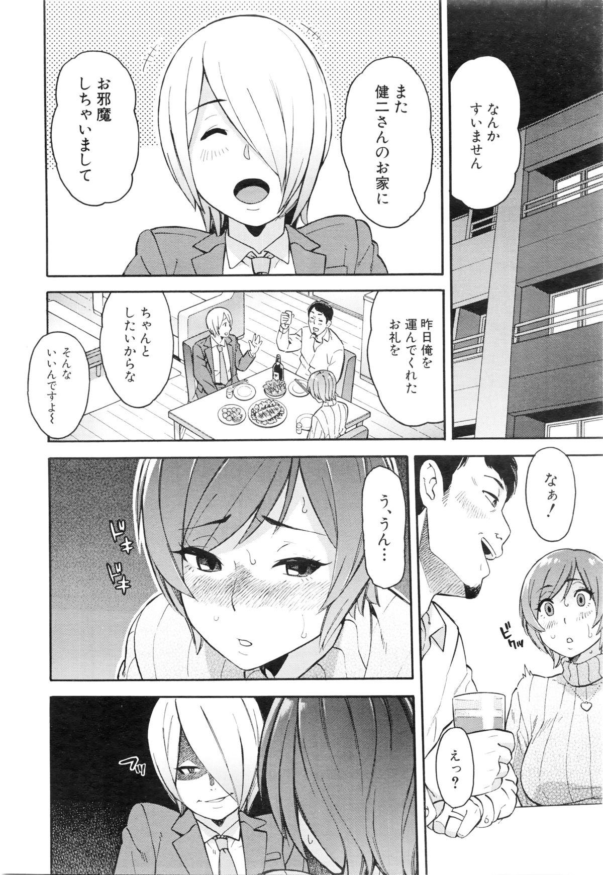 COMIC Mugen Tensei 2016-01 495