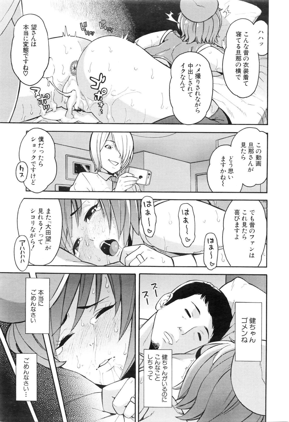 COMIC Mugen Tensei 2016-01 508