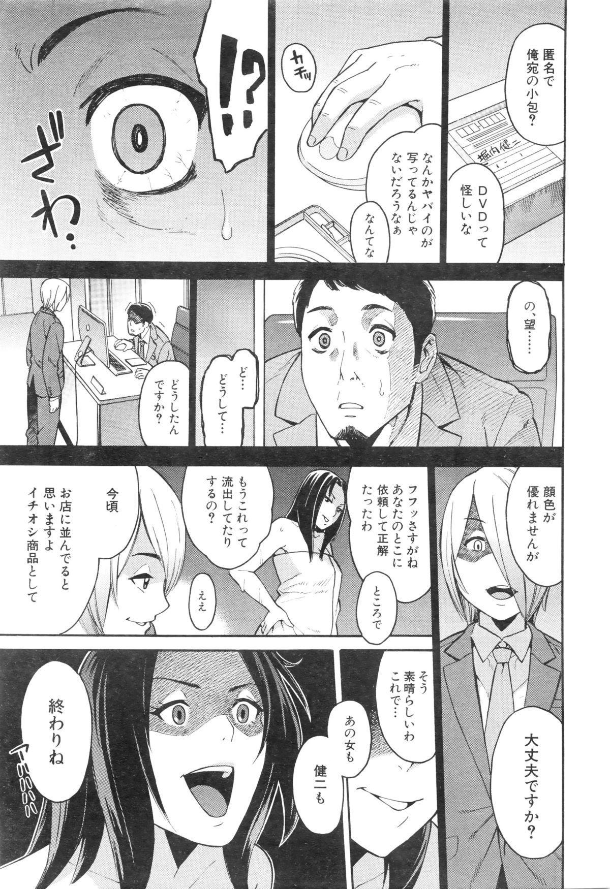 COMIC Mugen Tensei 2016-01 510