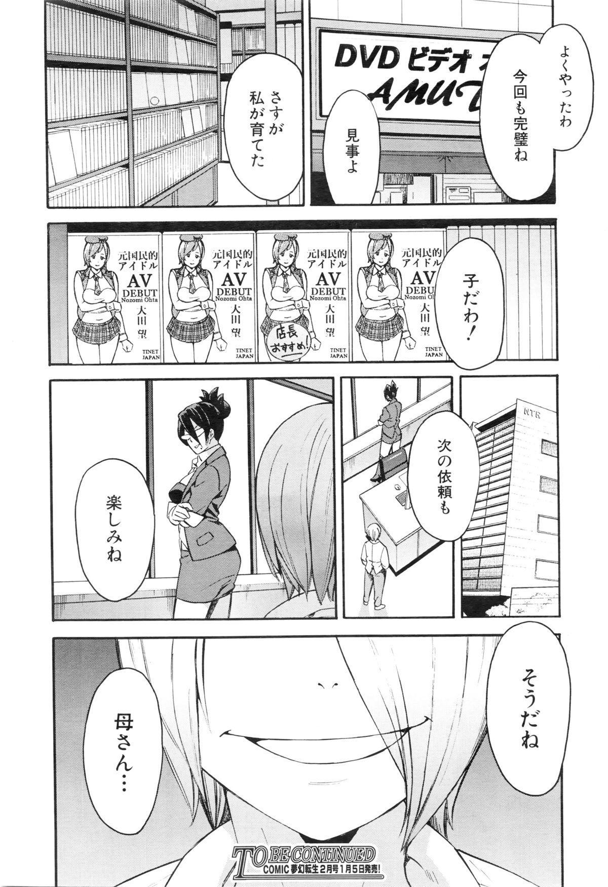 COMIC Mugen Tensei 2016-01 511
