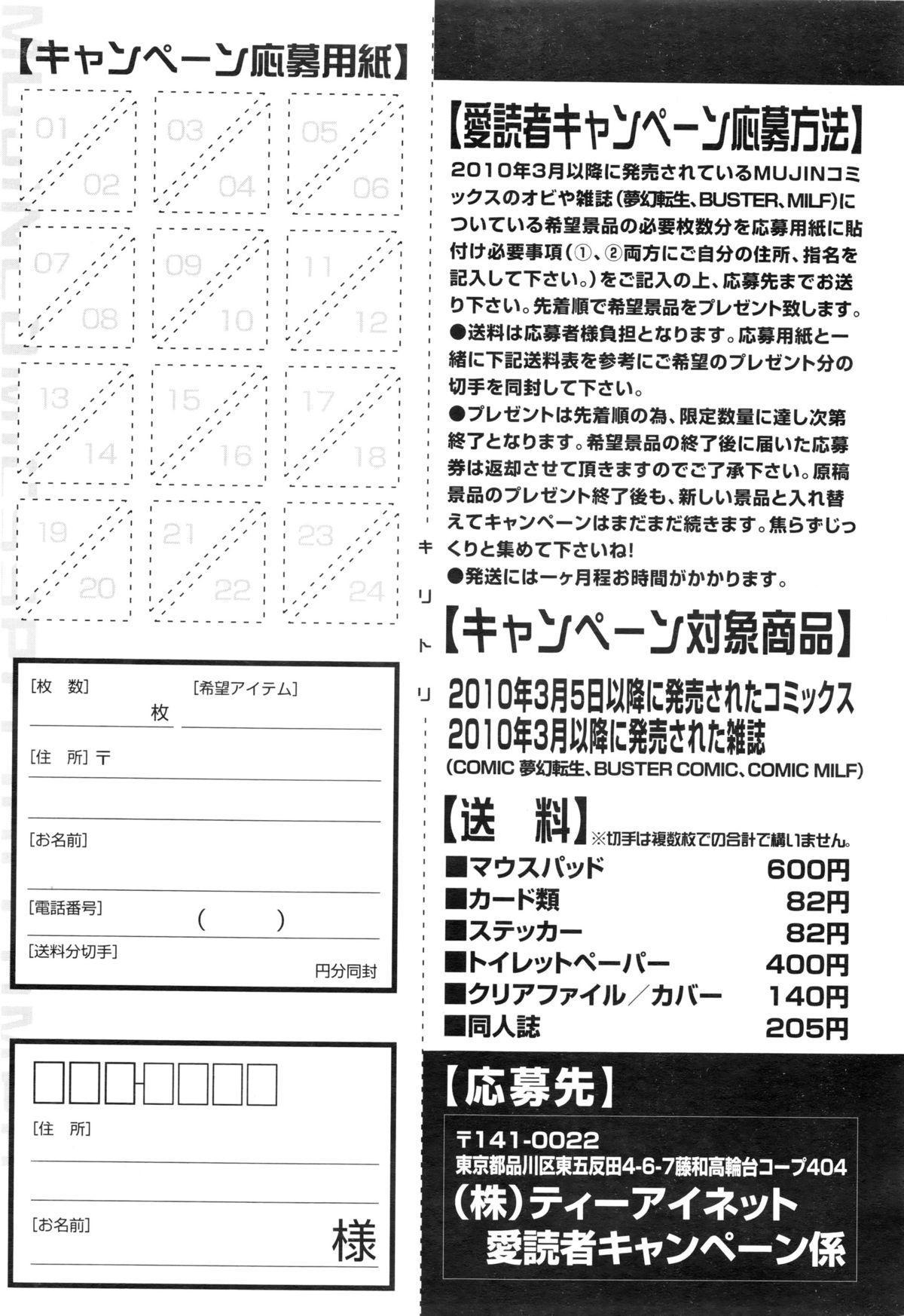 COMIC Mugen Tensei 2016-01 516