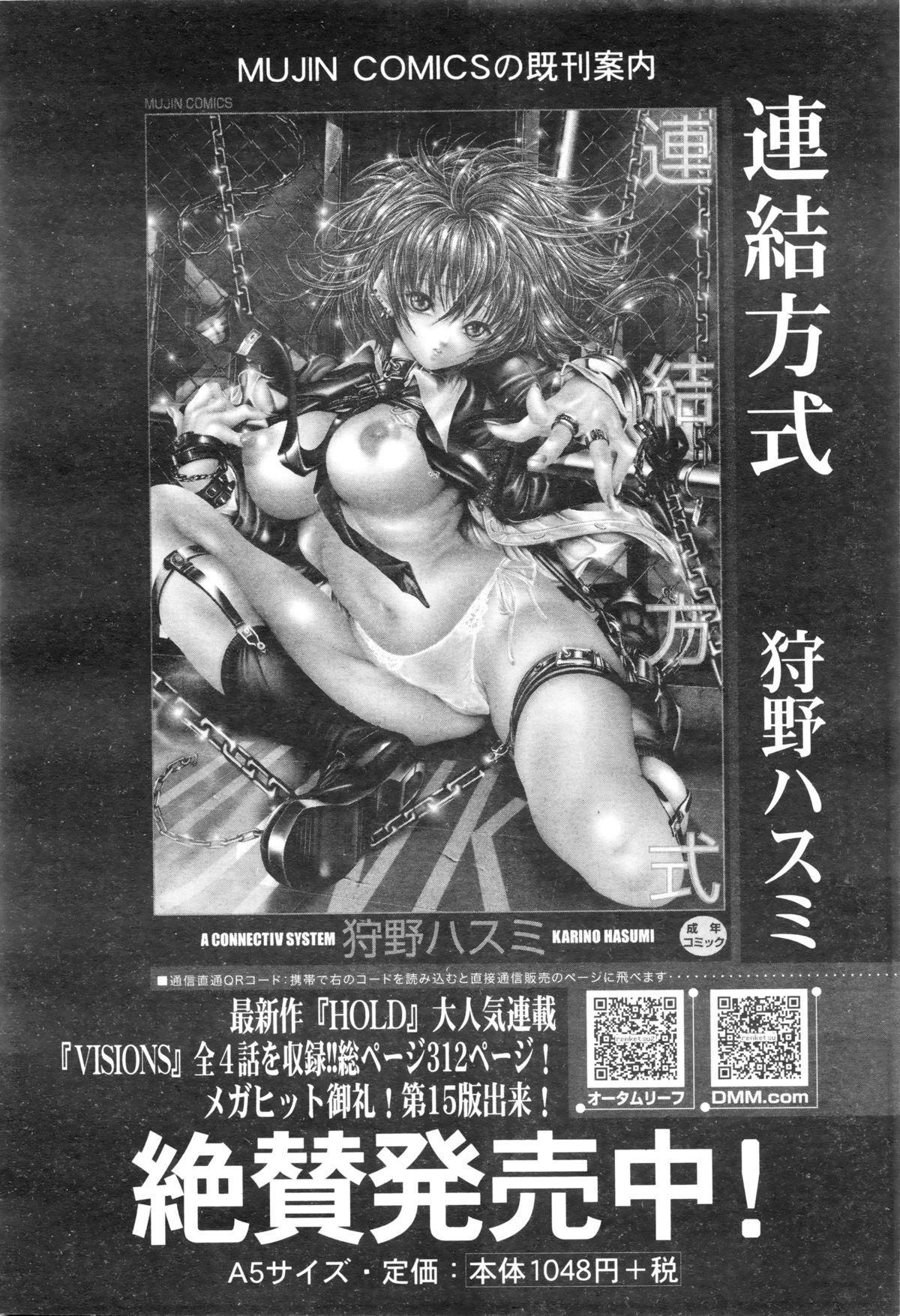 COMIC Mugen Tensei 2016-01 517