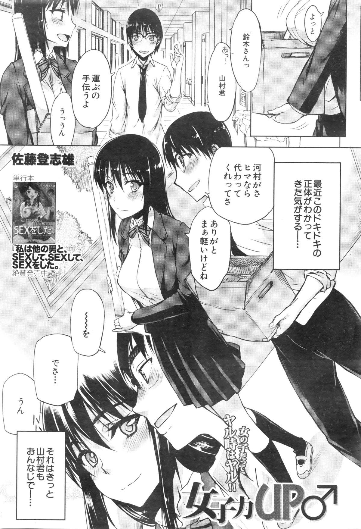 COMIC Mugen Tensei 2016-01 518