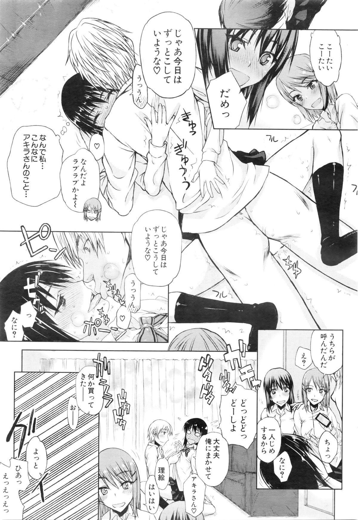 COMIC Mugen Tensei 2016-01 540