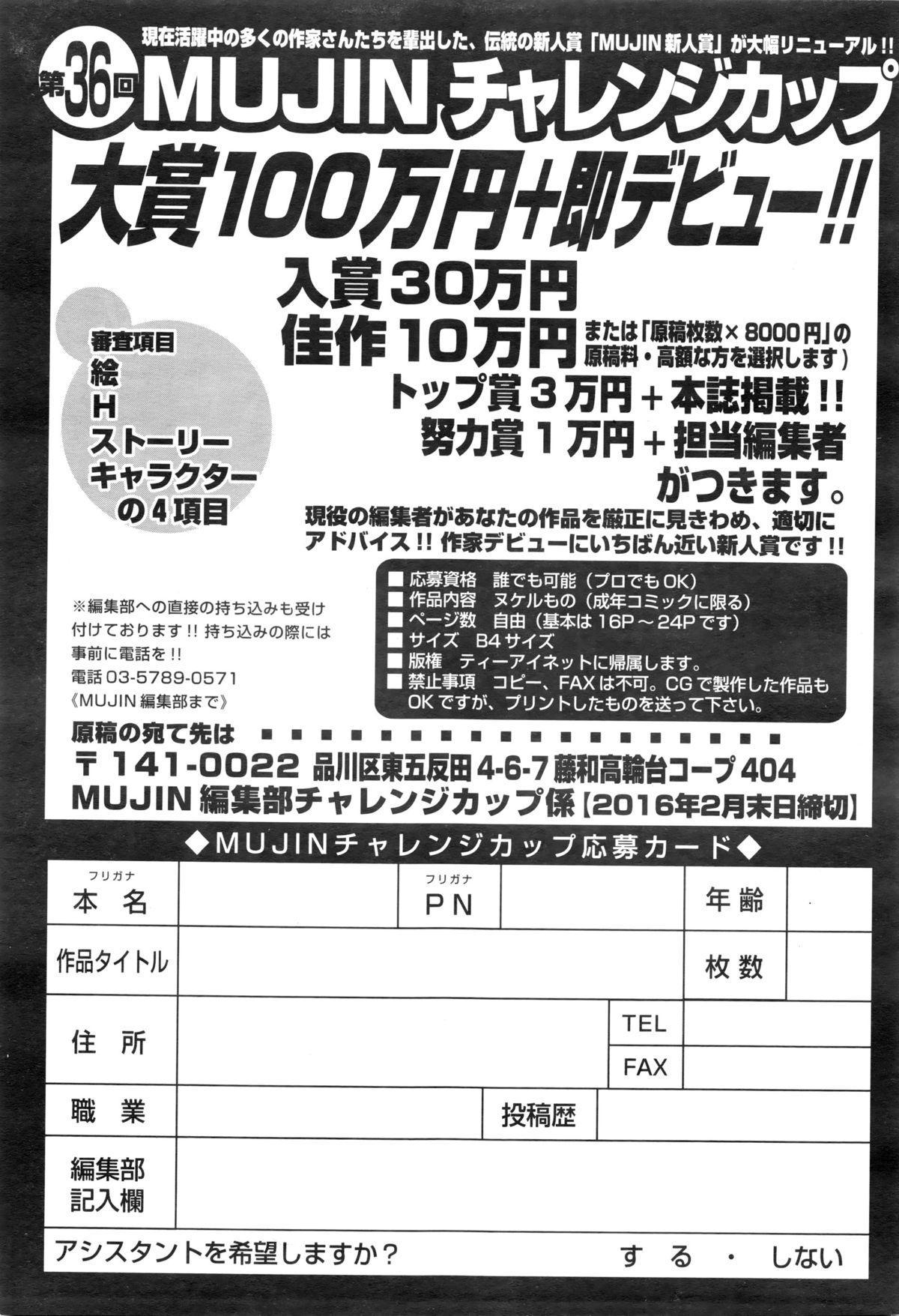 COMIC Mugen Tensei 2016-01 548