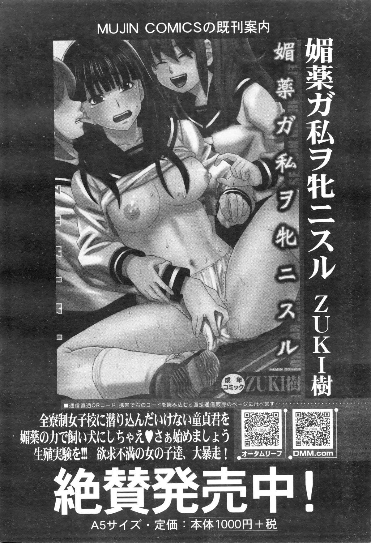 COMIC Mugen Tensei 2016-01 549