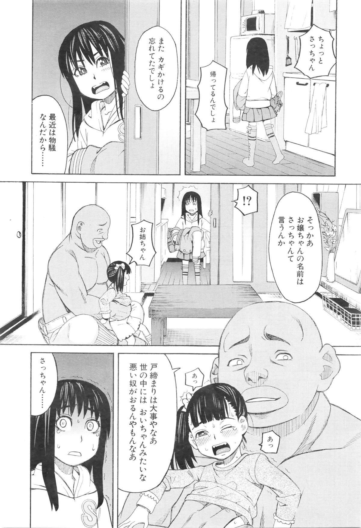 COMIC Mugen Tensei 2016-01 552