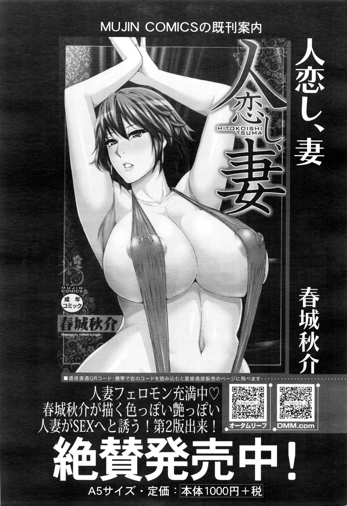 COMIC Mugen Tensei 2016-01 56