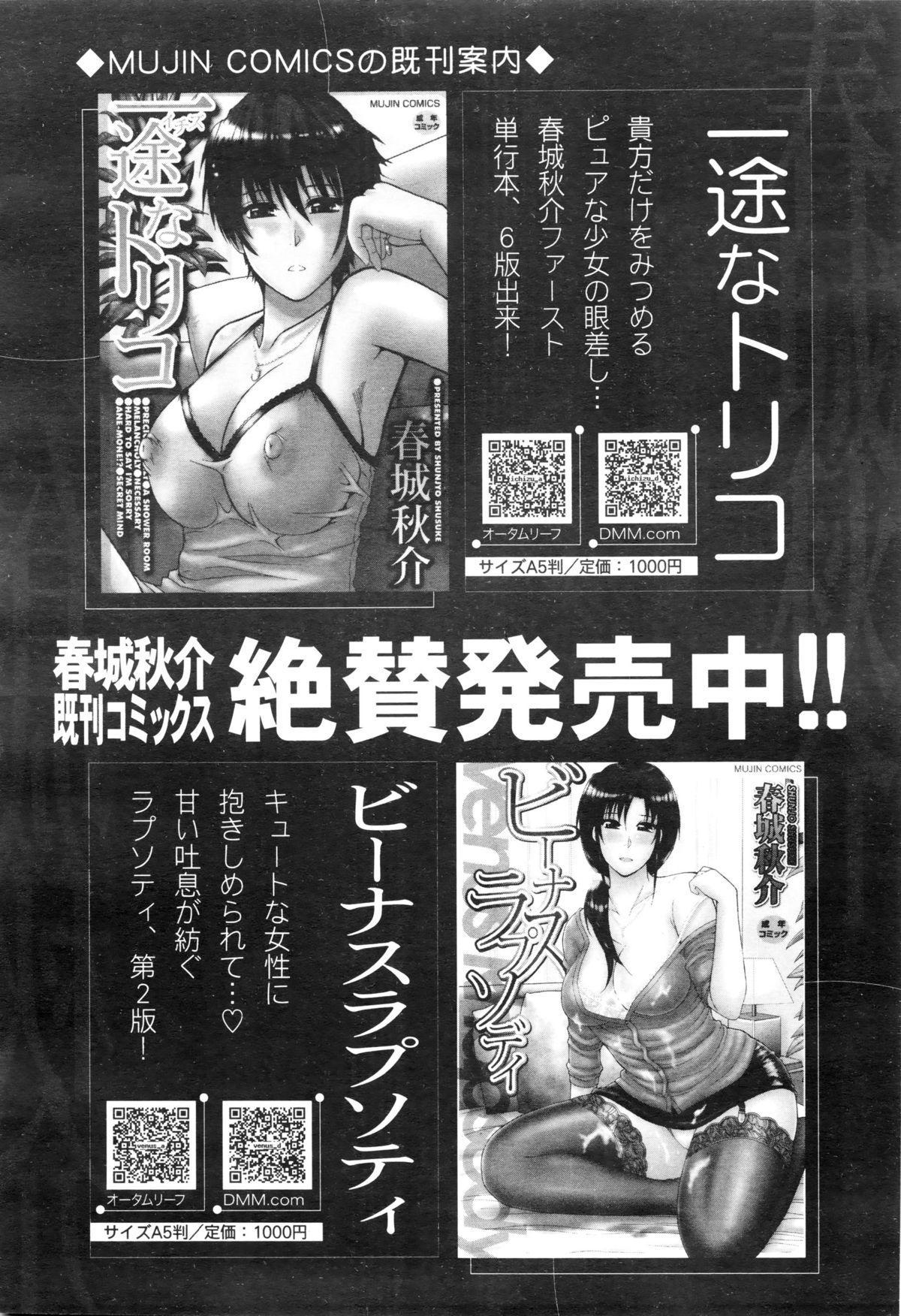 COMIC Mugen Tensei 2016-01 57