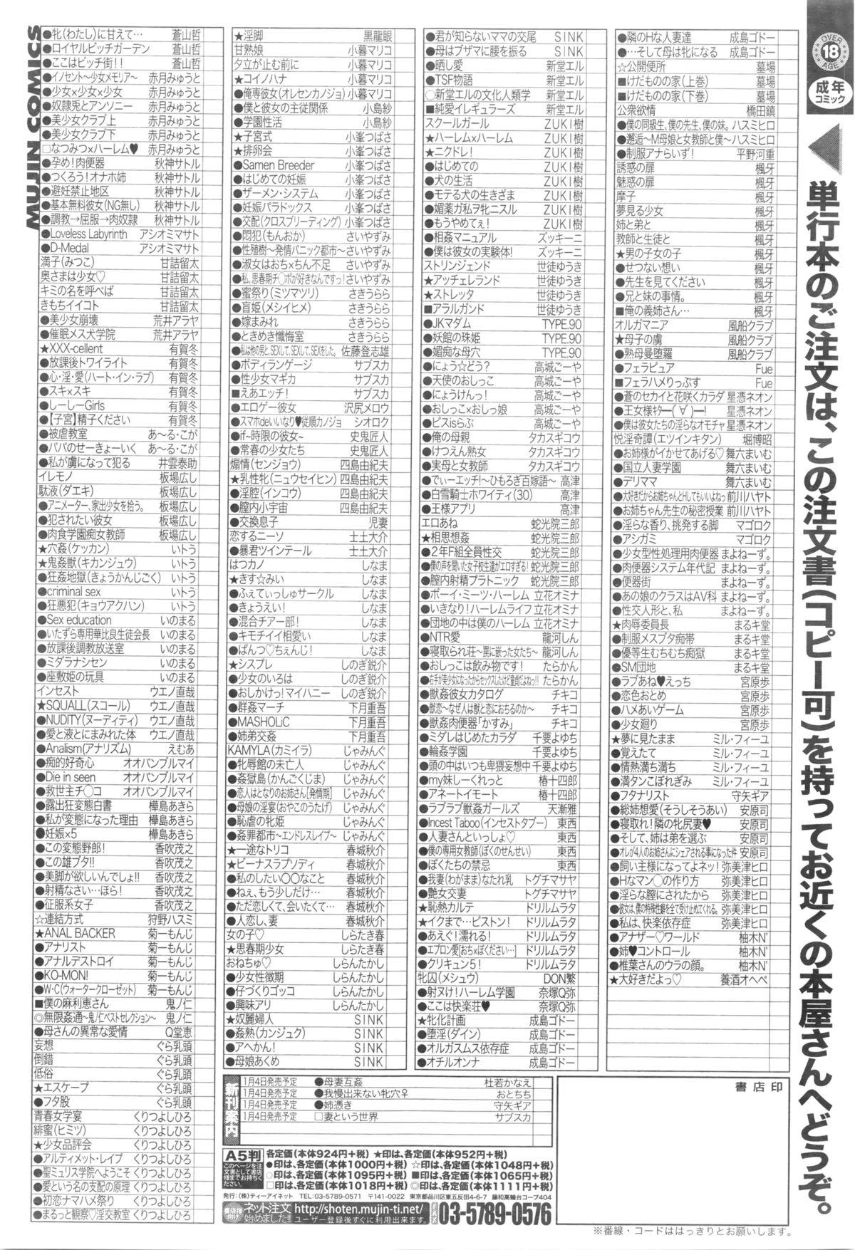 COMIC Mugen Tensei 2016-01 582