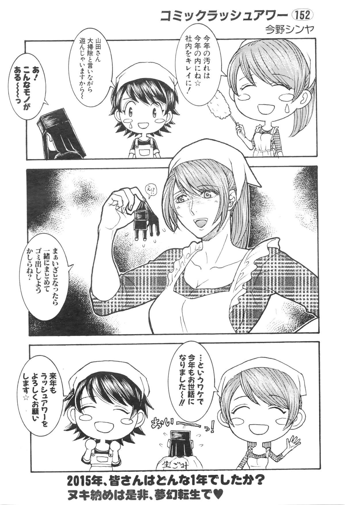 COMIC Mugen Tensei 2016-01 583