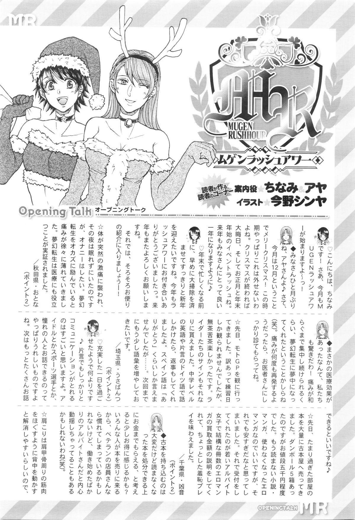COMIC Mugen Tensei 2016-01 584